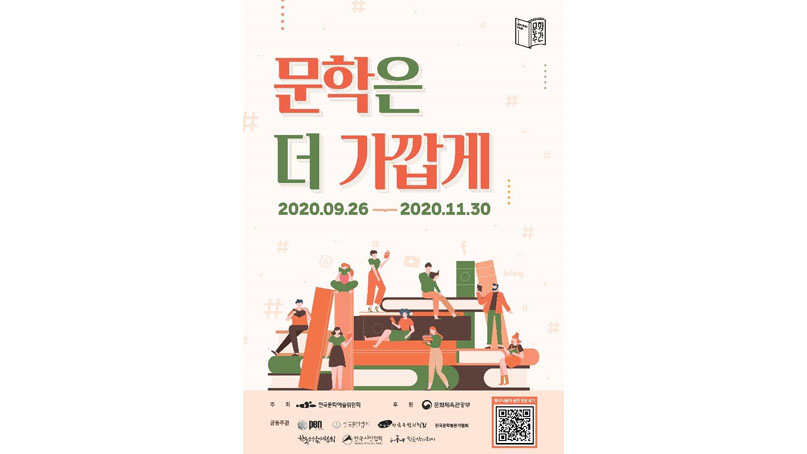 '문학주간 2020' 26일 개막…'문학은 더 가깝게'