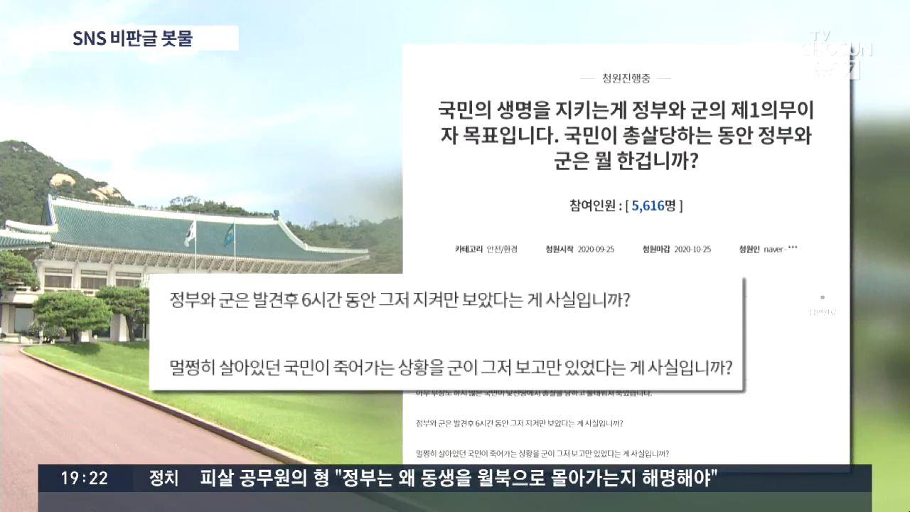 '정부·軍은 국민이 존재하는 것 맞나'…청원 비판글 봇물