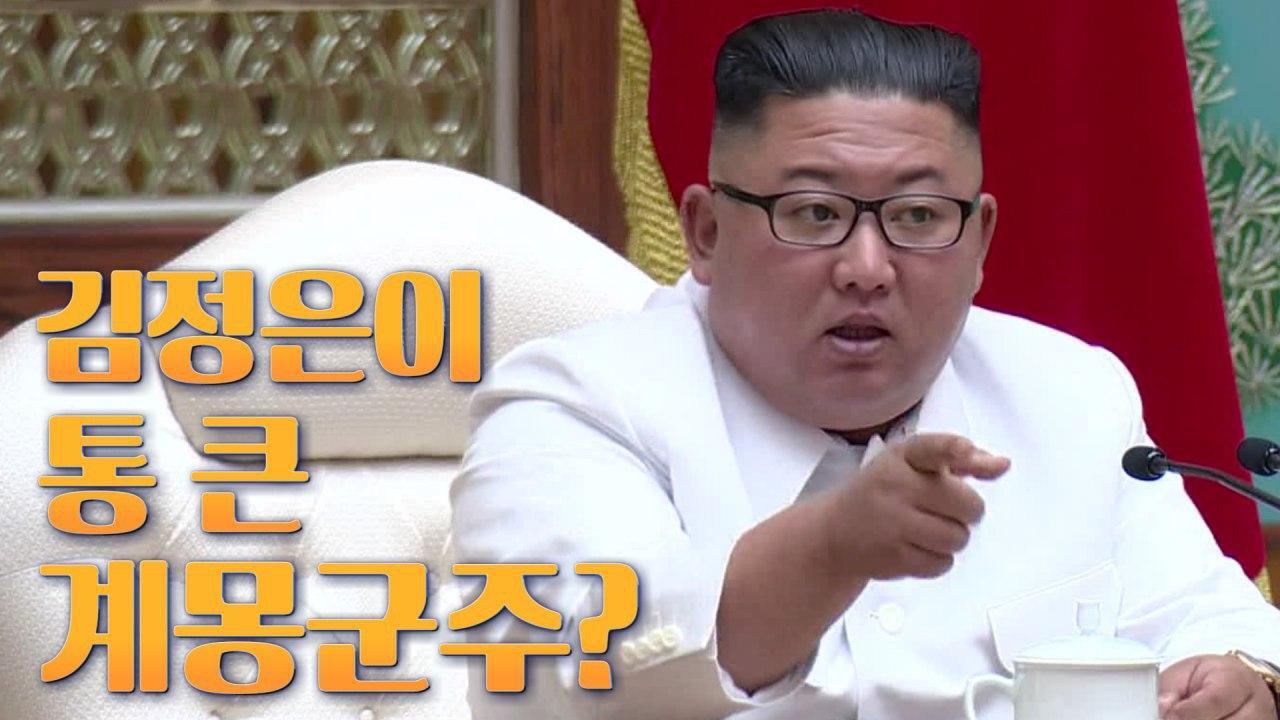 [뉴스야?!] 김정은이 통 큰 계몽군주?