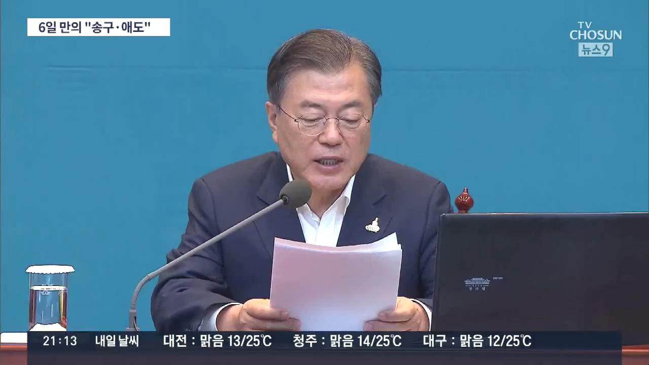 文 '대단히 송구, 김정은 사과 각별'…野 '잔인한 대통령'