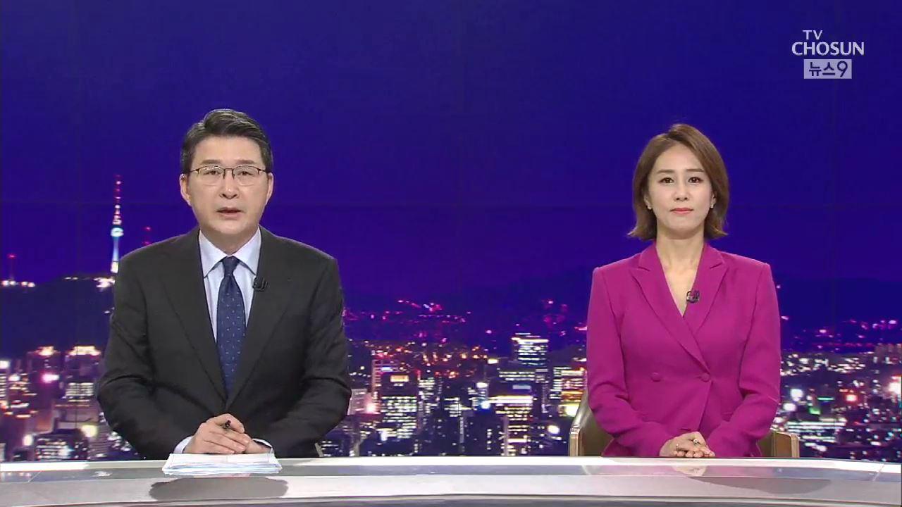 9월 29일 '뉴스 9' 클로징