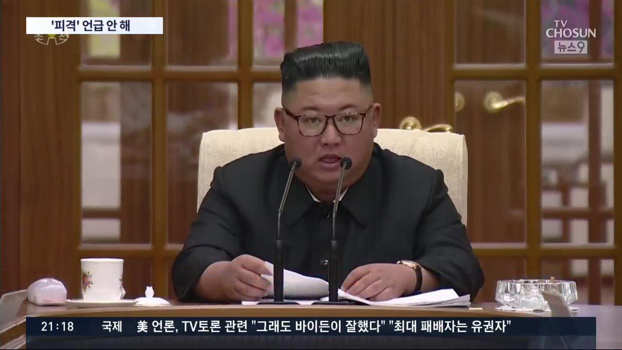 김정은, '공무원 피격 사건' 언급 없이 '코로나 방역'만 강조