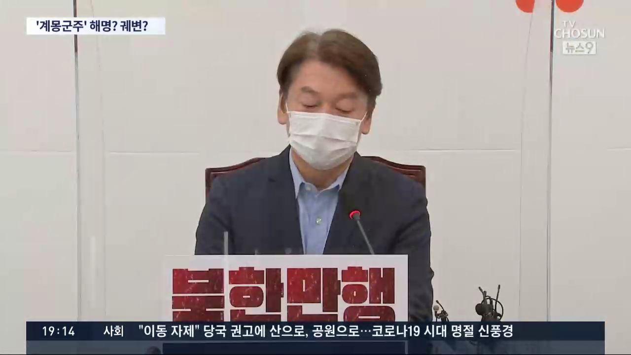 유시민 '계몽군주, 고급스러운 비유' …野 '천지분간 못해'