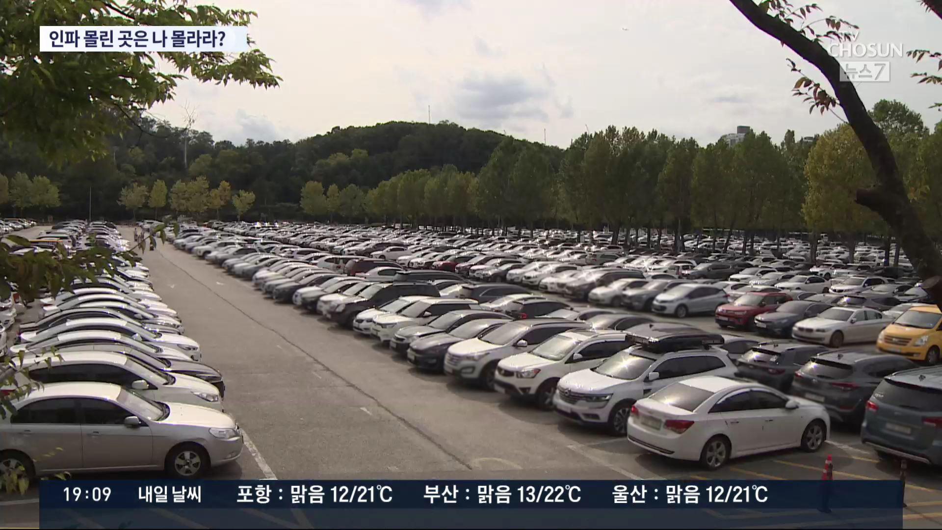 광화문은 차벽 '봉쇄', 서울대공원은 '만차'…정부 '한글날 집회도 불허'