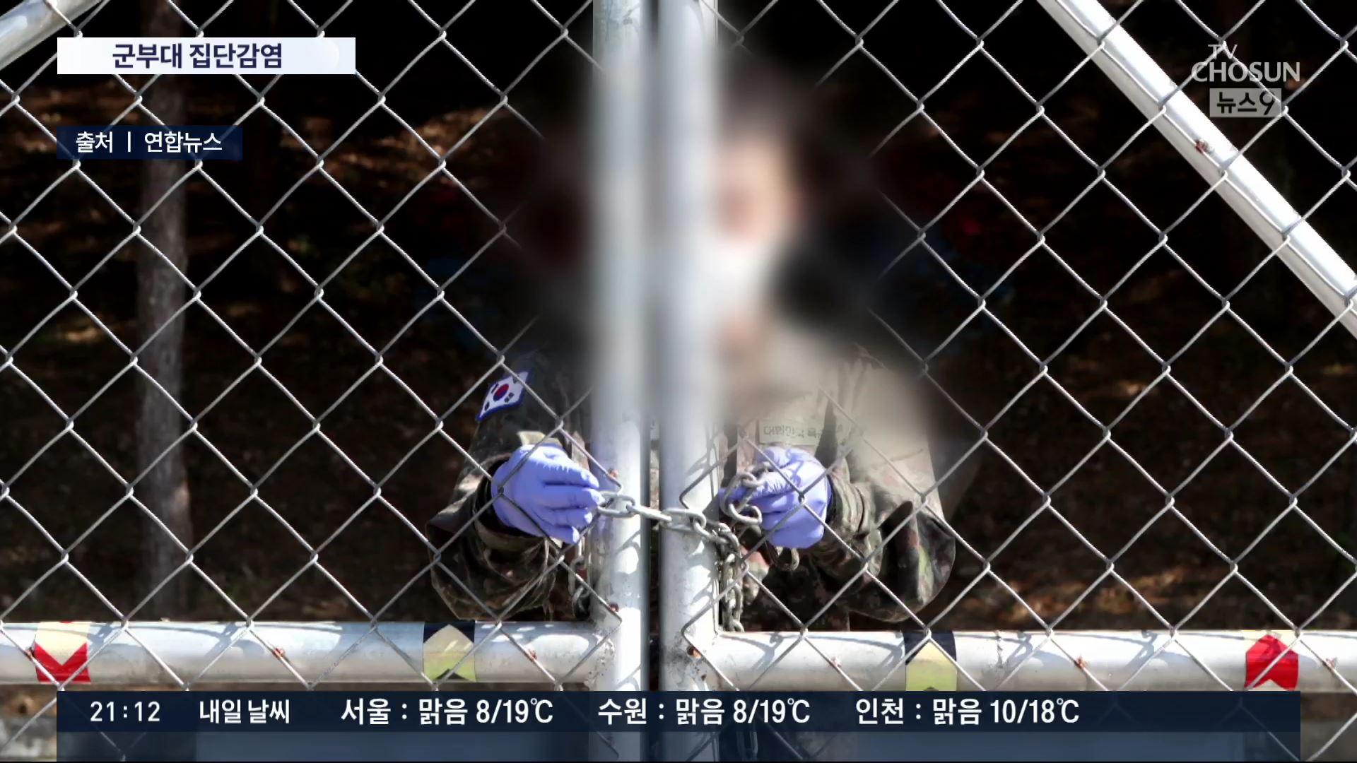 외출·외박 제한했는데 포천 군부대 36명 '깜깜이' 집단감염