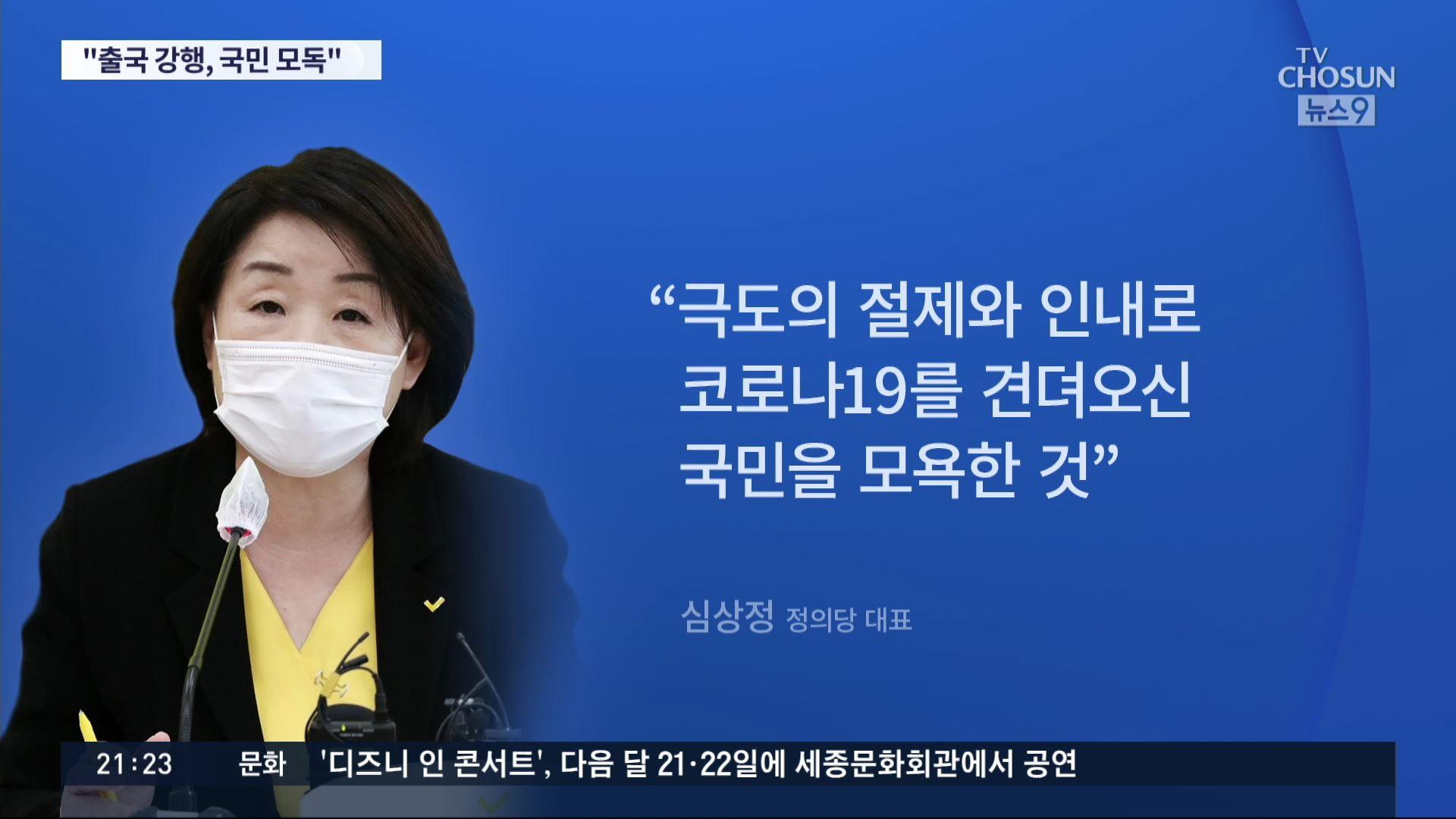 심상정 '강경화 남편 출국은 국민 모독'…野 '사퇴하라'