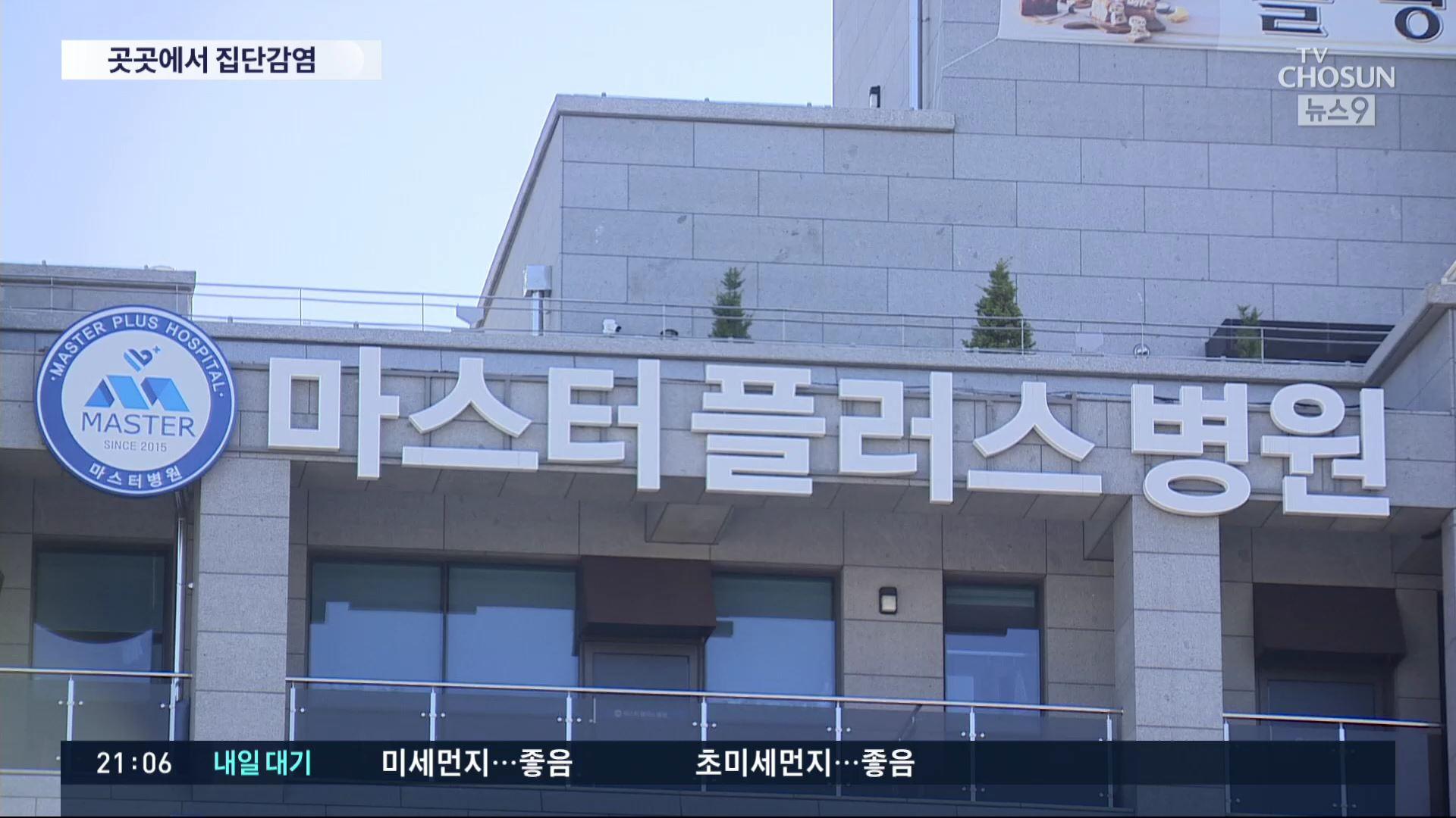 재활병원·카페…수도권 새 '깜깜이' 집단감염 잇따라