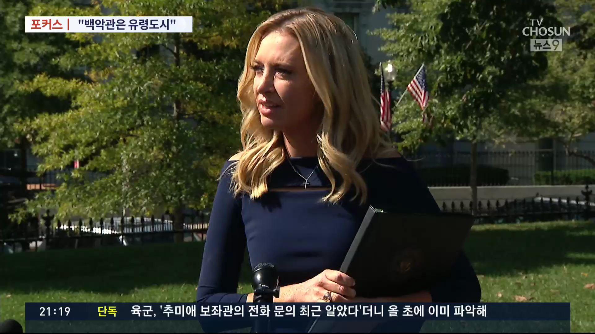 [포커스] 대변인·기자 줄줄이 감염…'백악관은 유령도시'