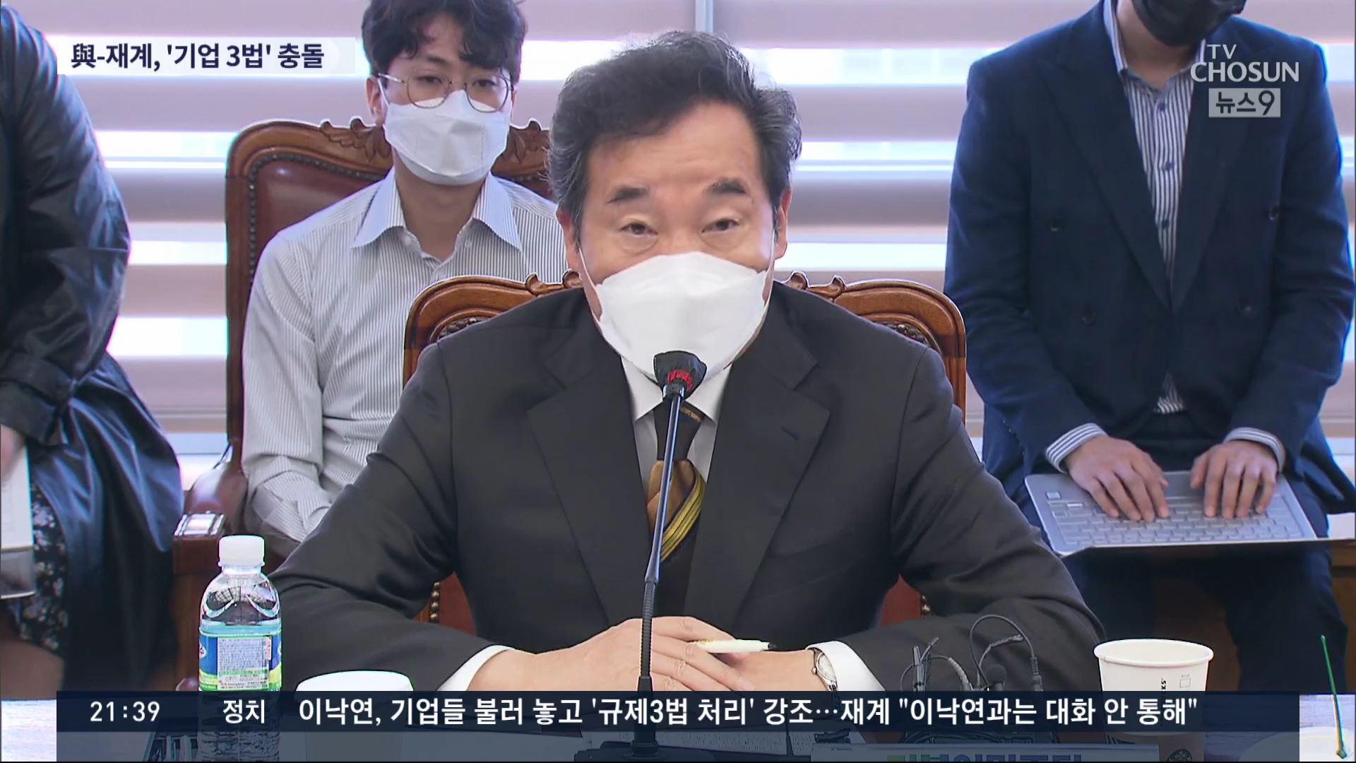 이낙연 '기업3법 못늦춰', 노동법 개정엔 거부 입장…野 '원샷 처리'