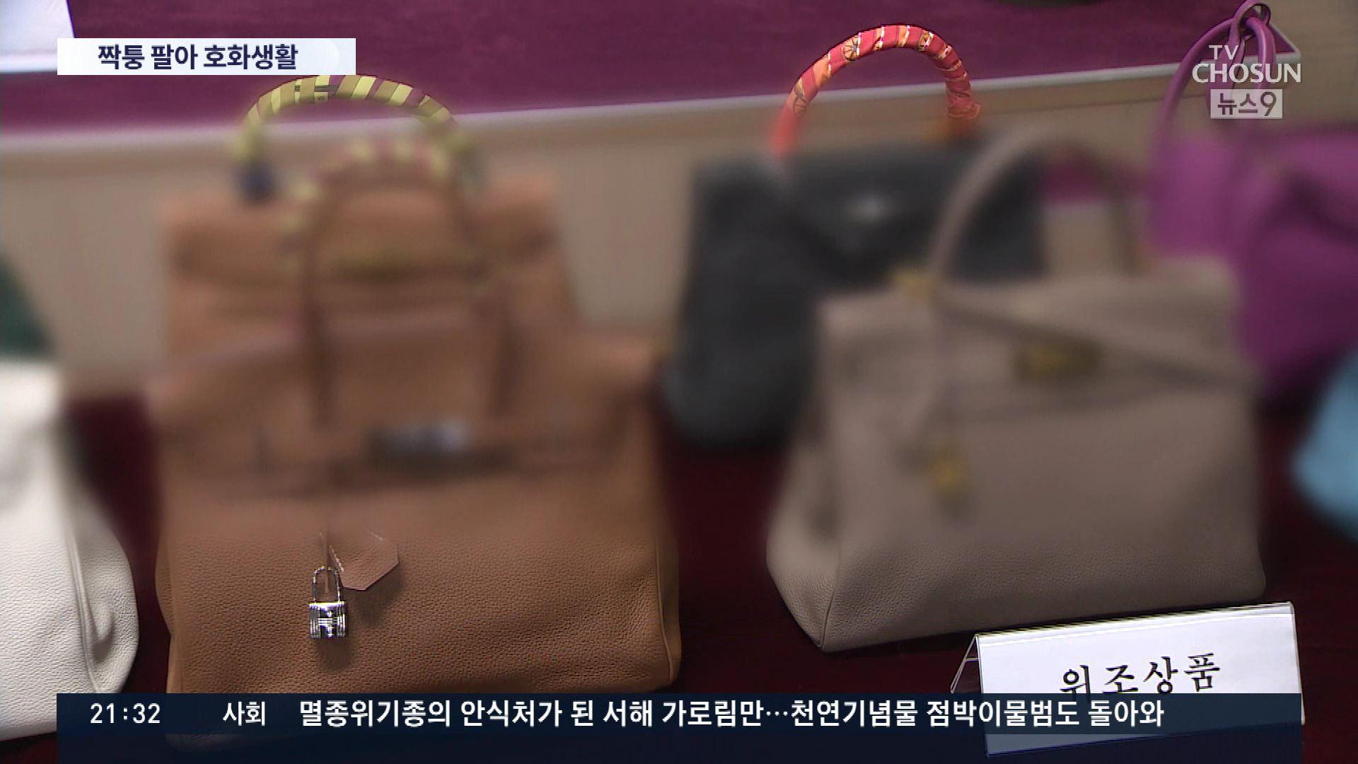 '진품같은 특S급'…정가 290억어치 짝퉁 판매한 남매 검거