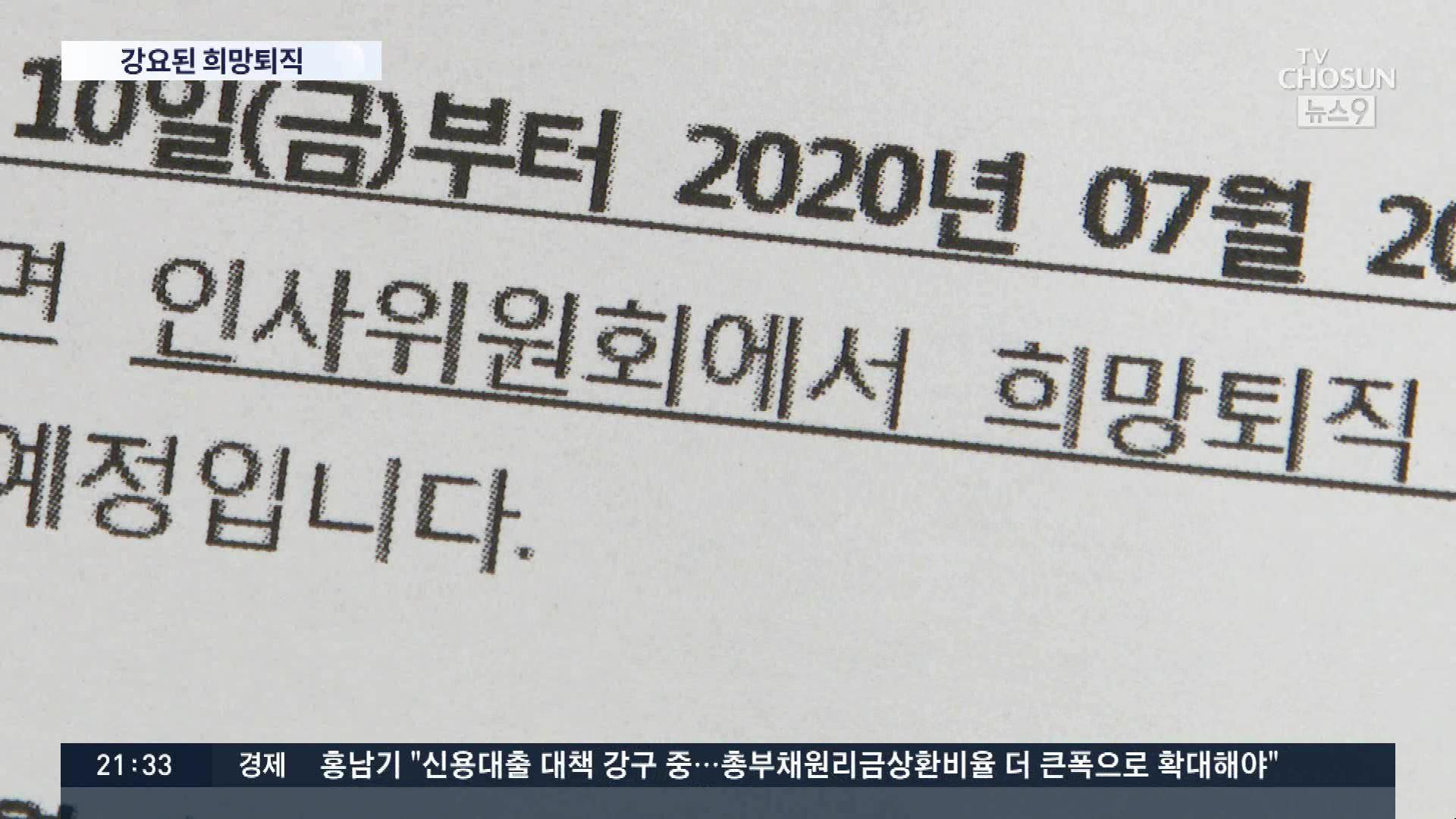 [단독] '안 나가면 소외감 줄 것'…2030 울리는 수상한 구조조정