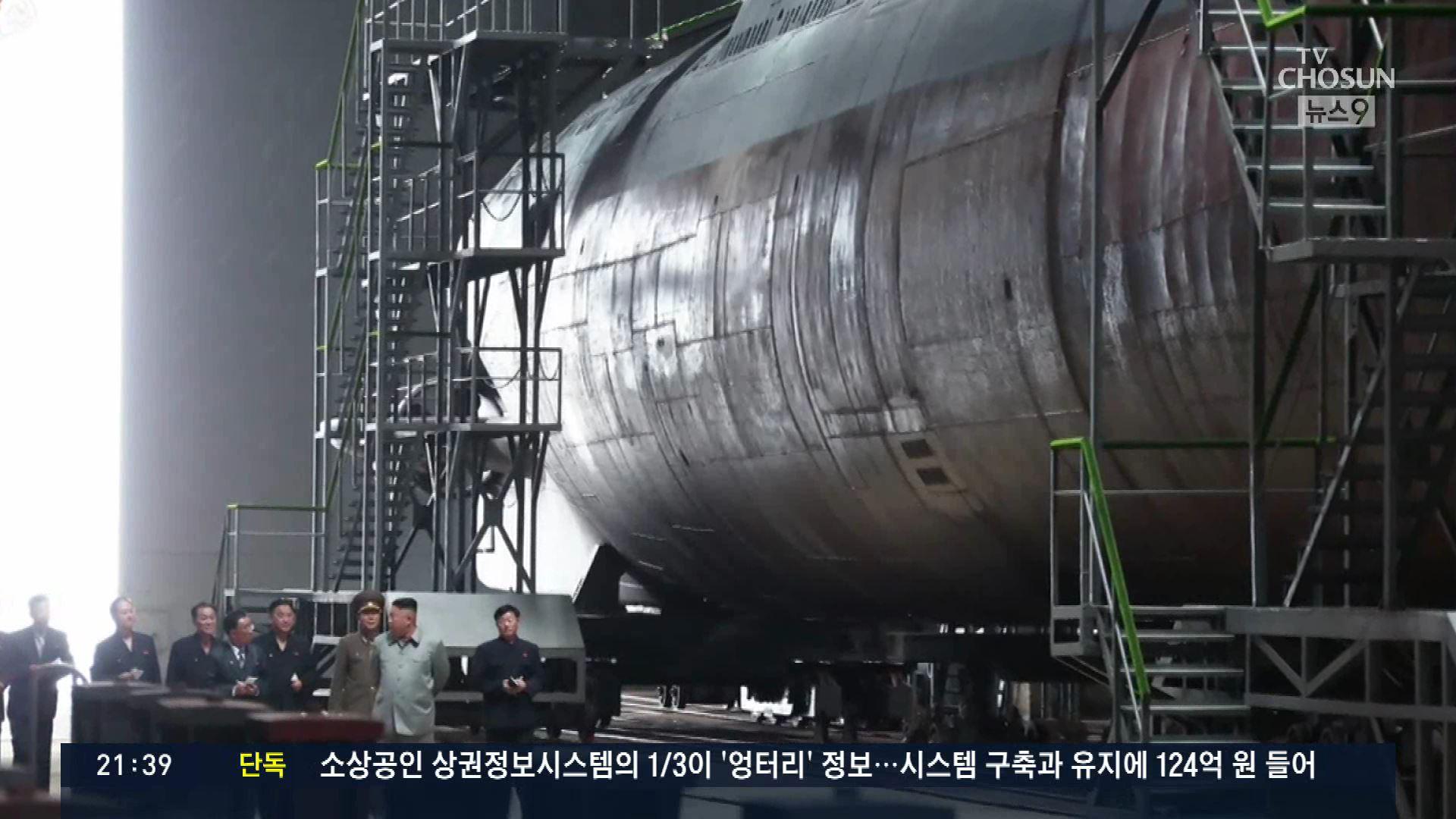 서욱 '北 4천t급 이상 잠수함으로 진화'…뒤늦게 발언 삭제 요구