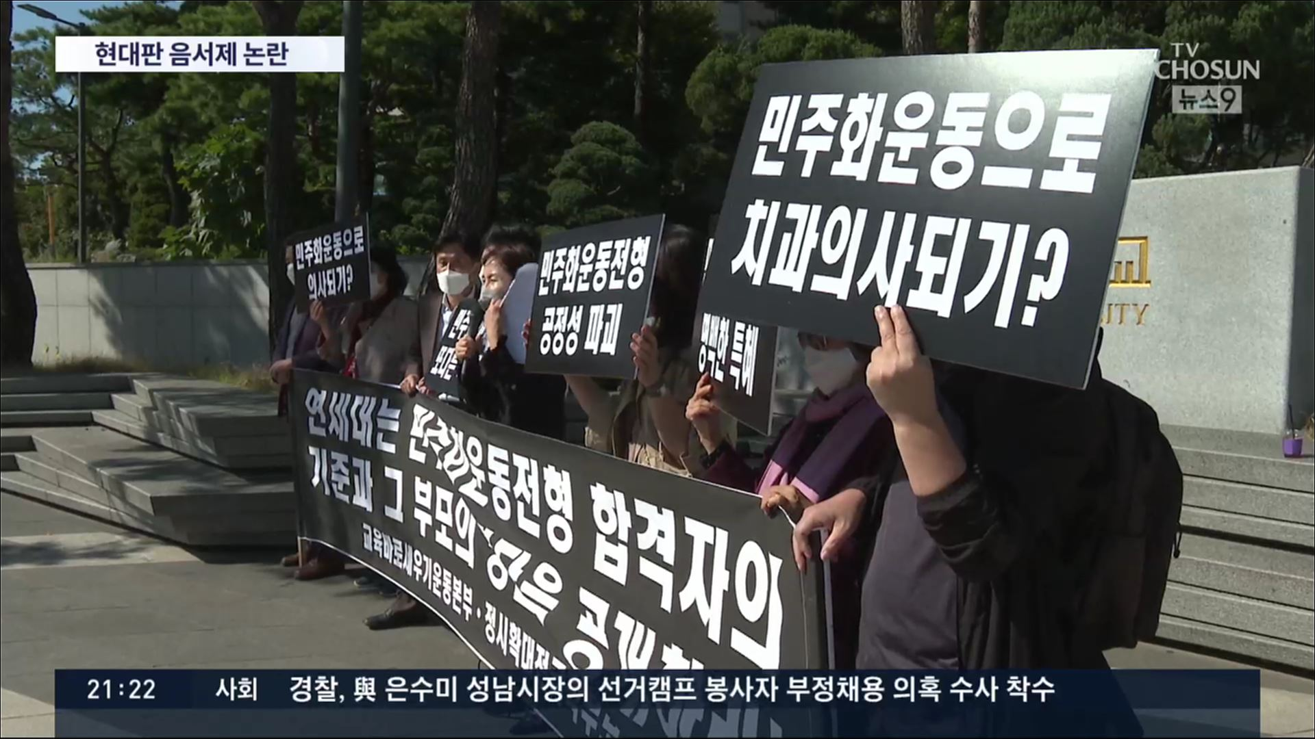 연대, '민주화운동전형' 합격자 4년새 17명…'현대판 음서제'