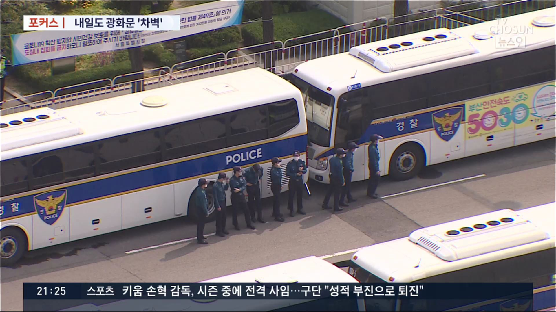 [포커스] 경찰청 국감 '차벽 공방'…'과잉대처' vs '방역조치'