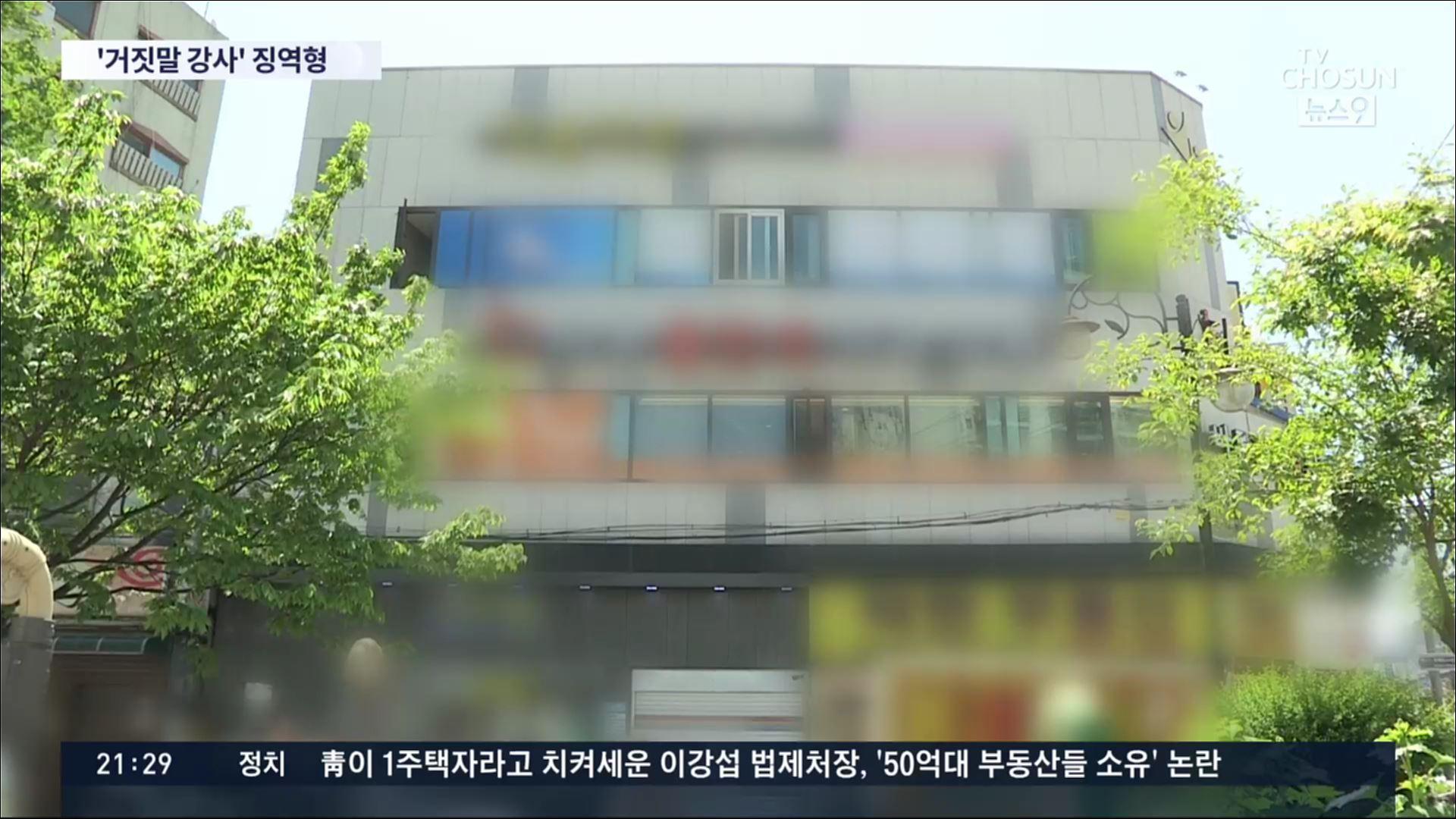 20번 넘게 거짓말…'7차 감염' 부른 인천 강사 징역 6개월