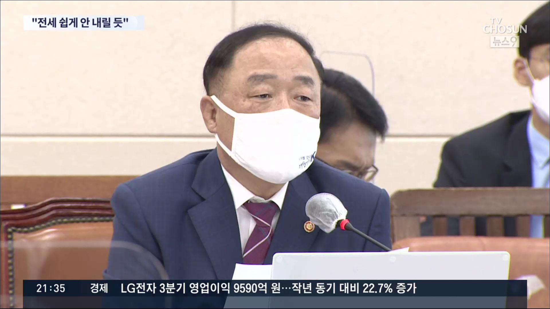홍남기 '전셋값 쉽게 안 내릴 듯, 추가대책 강구'…또 대책?