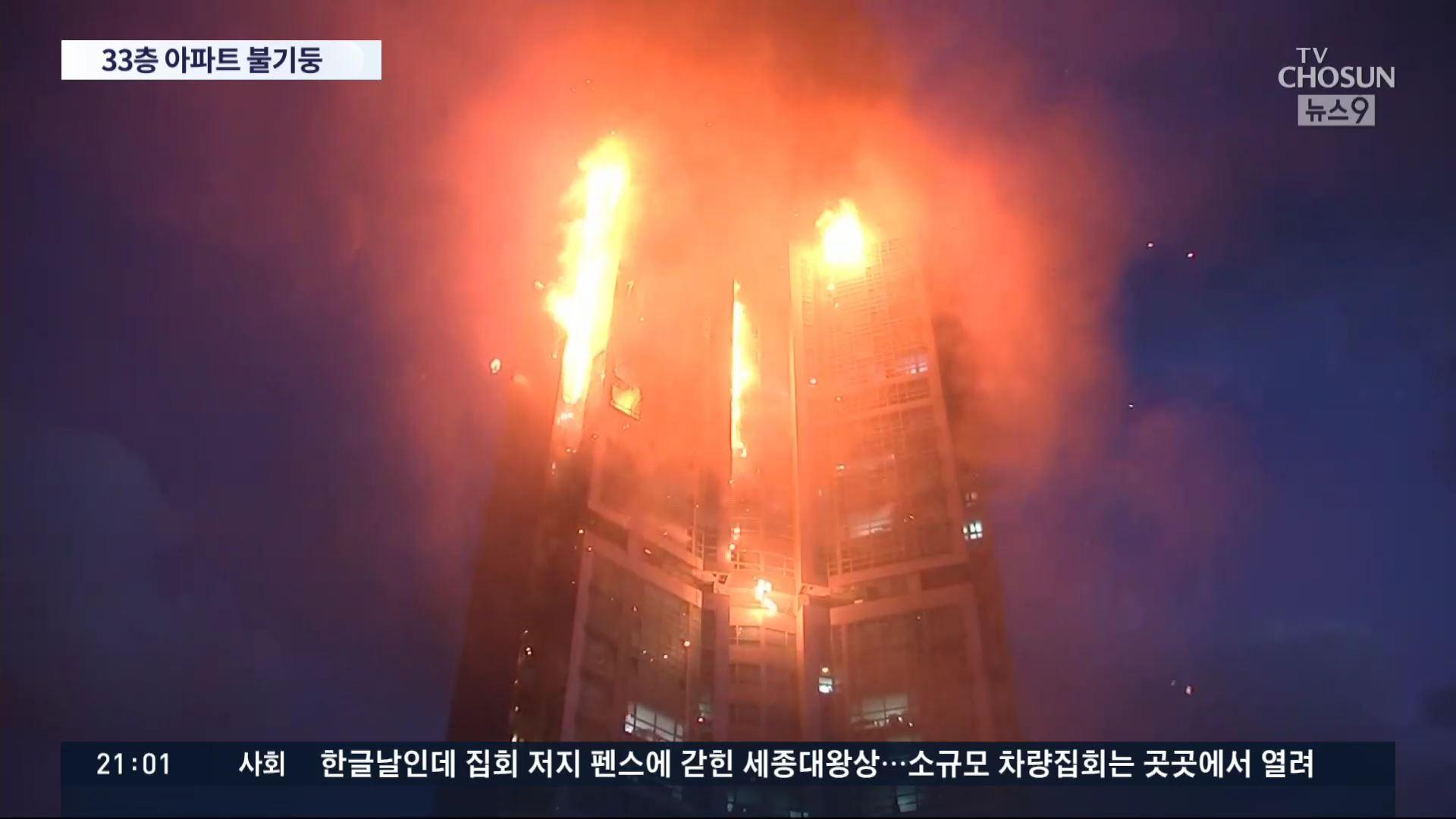 불기둥으로 변한 33층 아파트…강풍에 14시간 넘게 활활