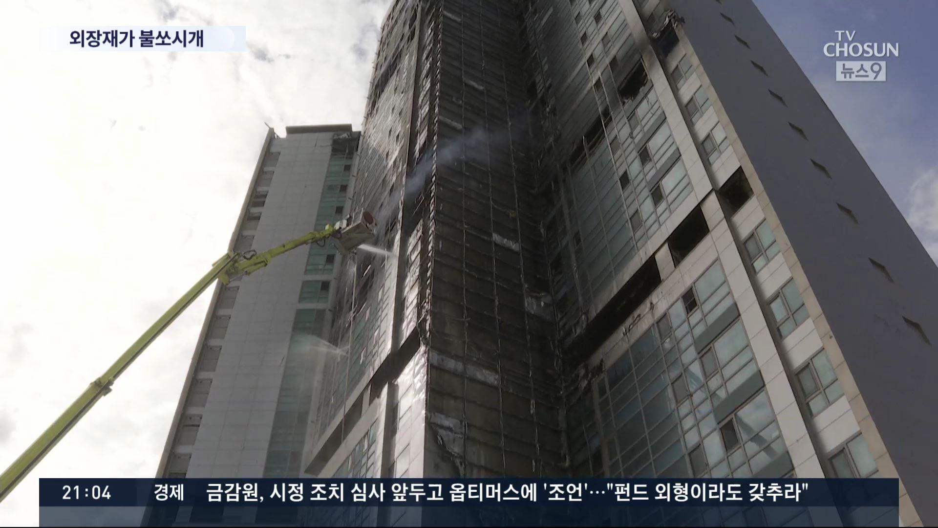 10분 만에 33층 삼킨 화마…알루미늄 외장재가 '불쏘시개'