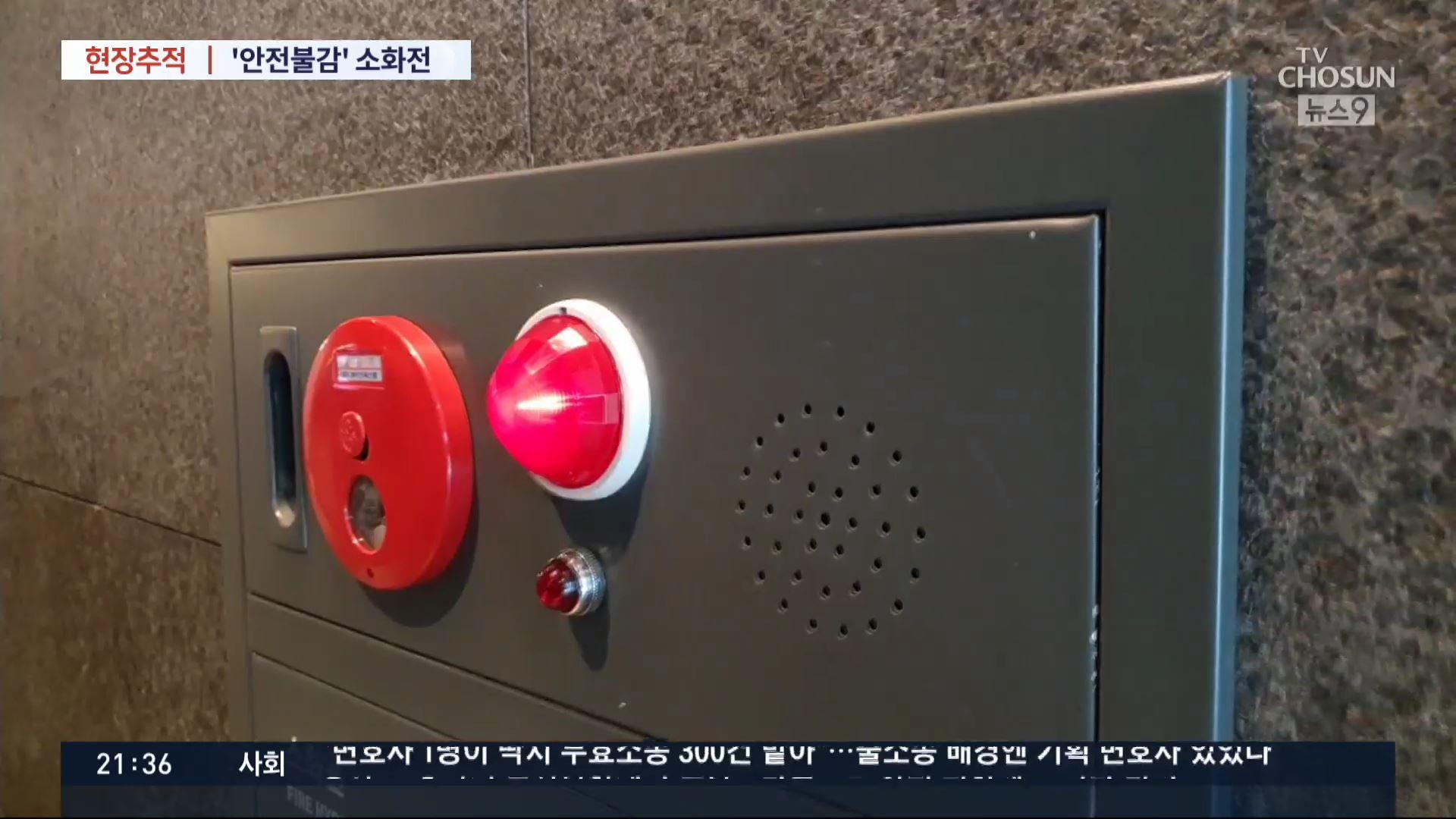 [현장추적] 인테리어 같은 소화전…불나면 어찌 하려고
