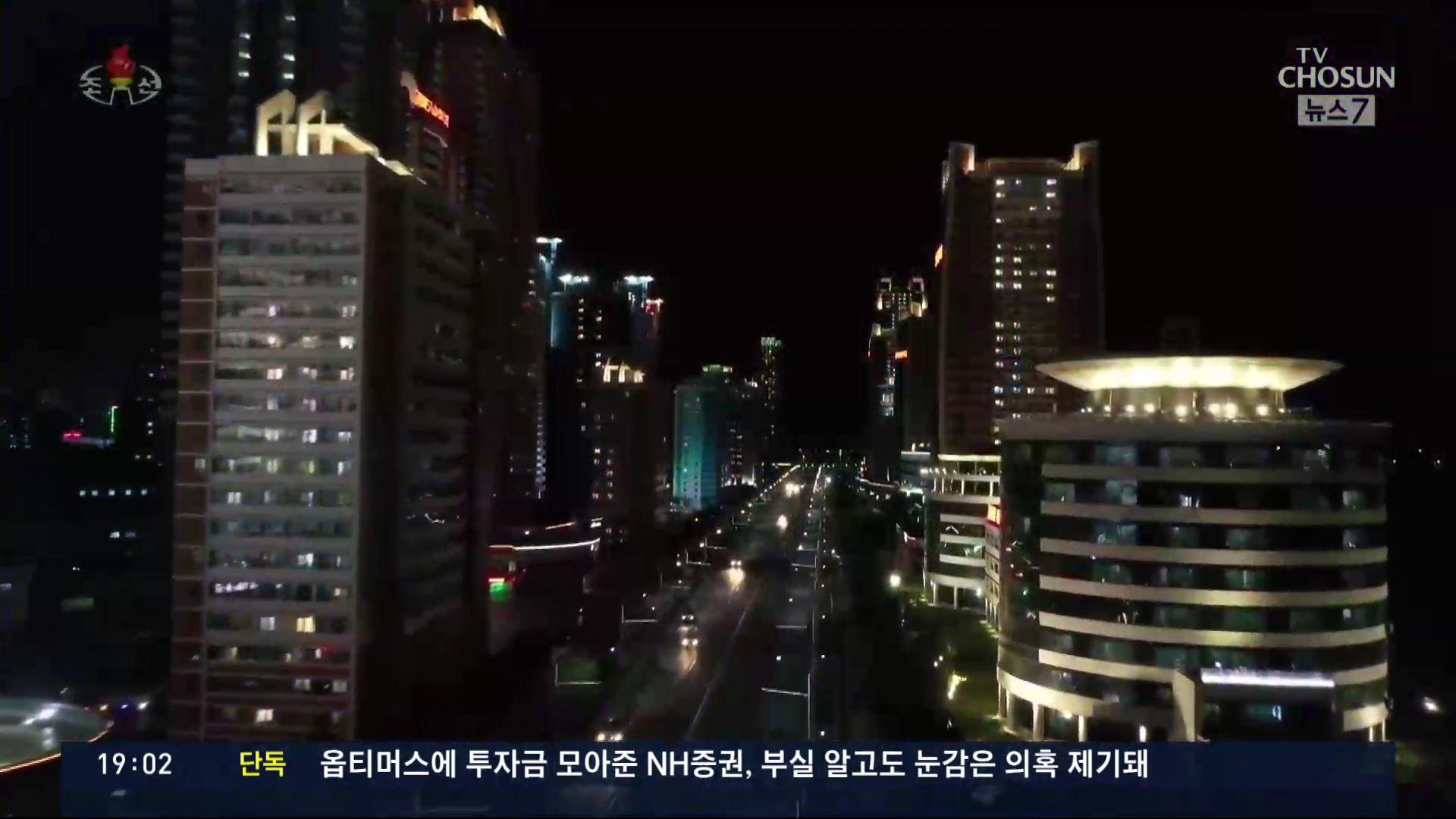 北 사상 첫 '야간 열병식'…조금전 오후 7시 방송 시작