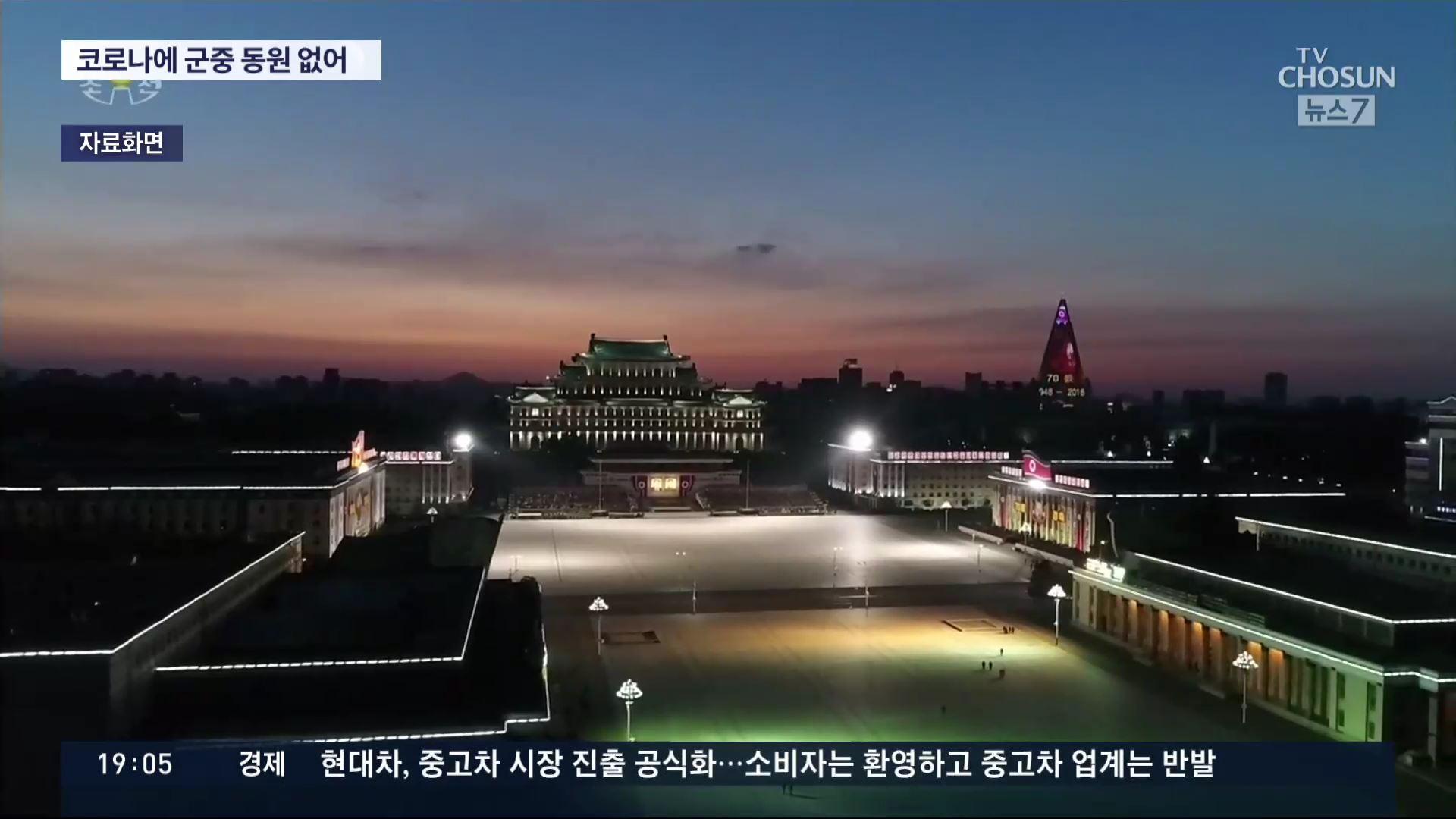 신형 ICBM 공개 등 미지수…'다탄두 ICBM 가능성'