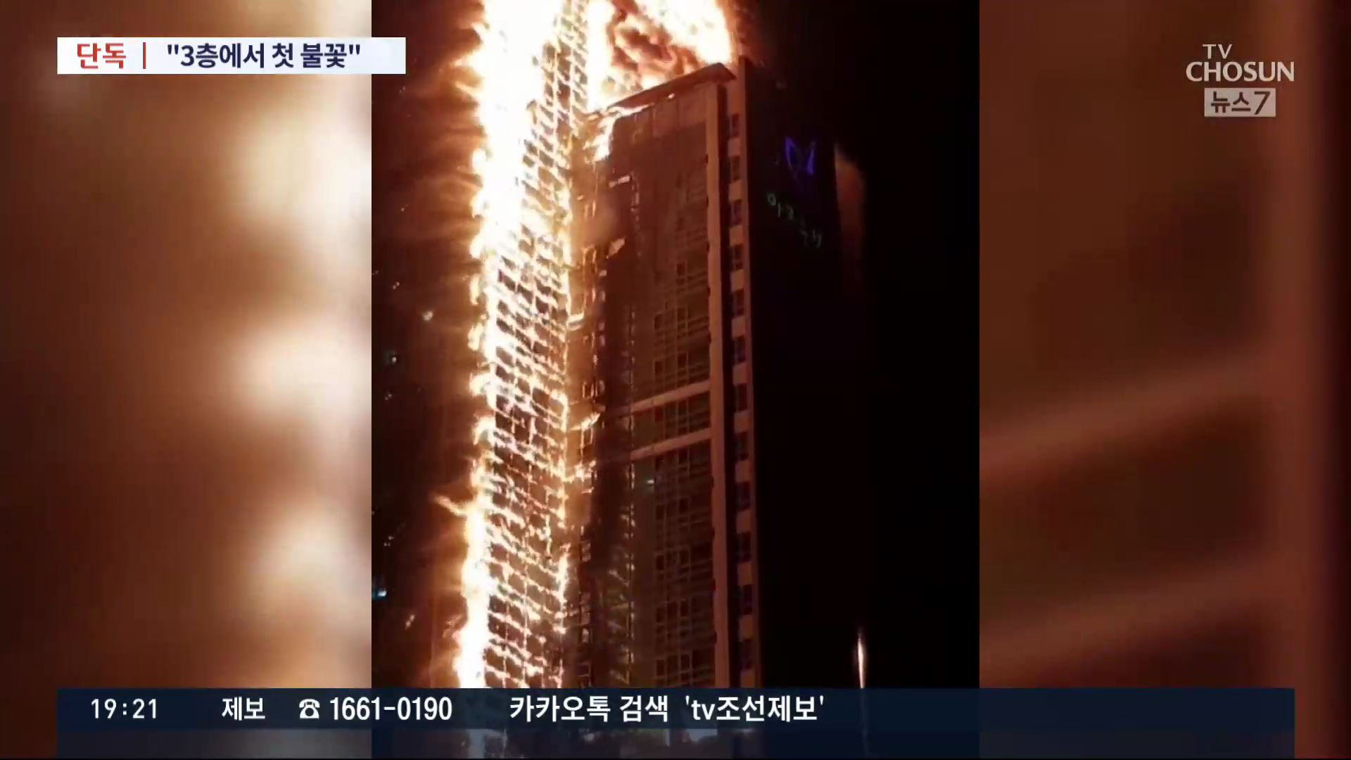 [단독] 출동 소방대원 '울산 화재, 3층에서 첫 불꽃 발견'