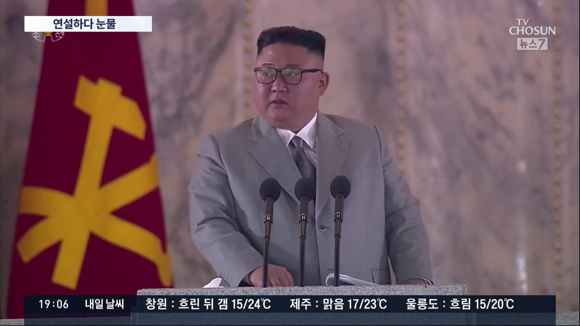 김정은 '인민에 미안, 고맙다'…열병식 연설 중 '울먹'