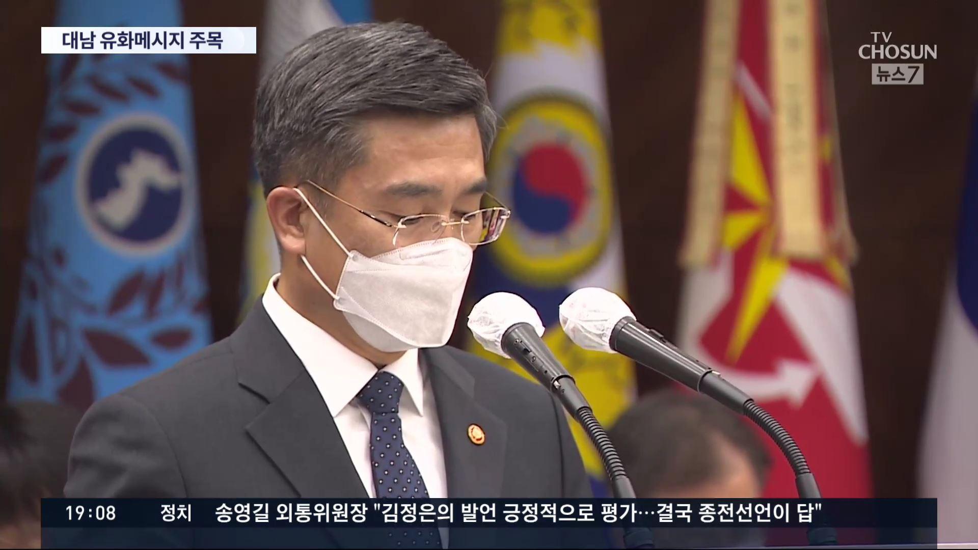 靑 '남북관계 복원 北입장 주목'…野 '종전선언 허상 드러나'