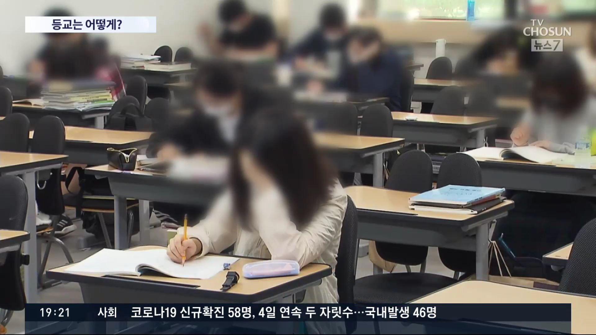 인원 3분의 2 이내서 '매일 등교' 가능…대형학원 운영 재개