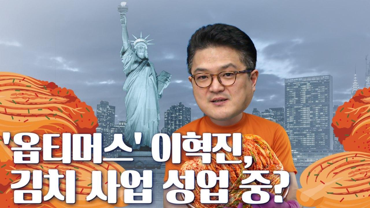 [뉴스야?!] '옵티머스' 이혁진, 김치사업 성업중?