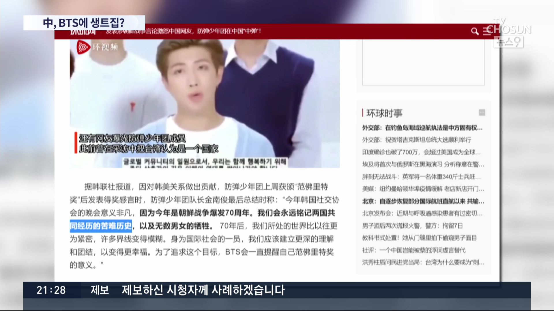 BTS '한국전쟁' 발언이 모욕?…中 누리꾼들 '한국산 불매'