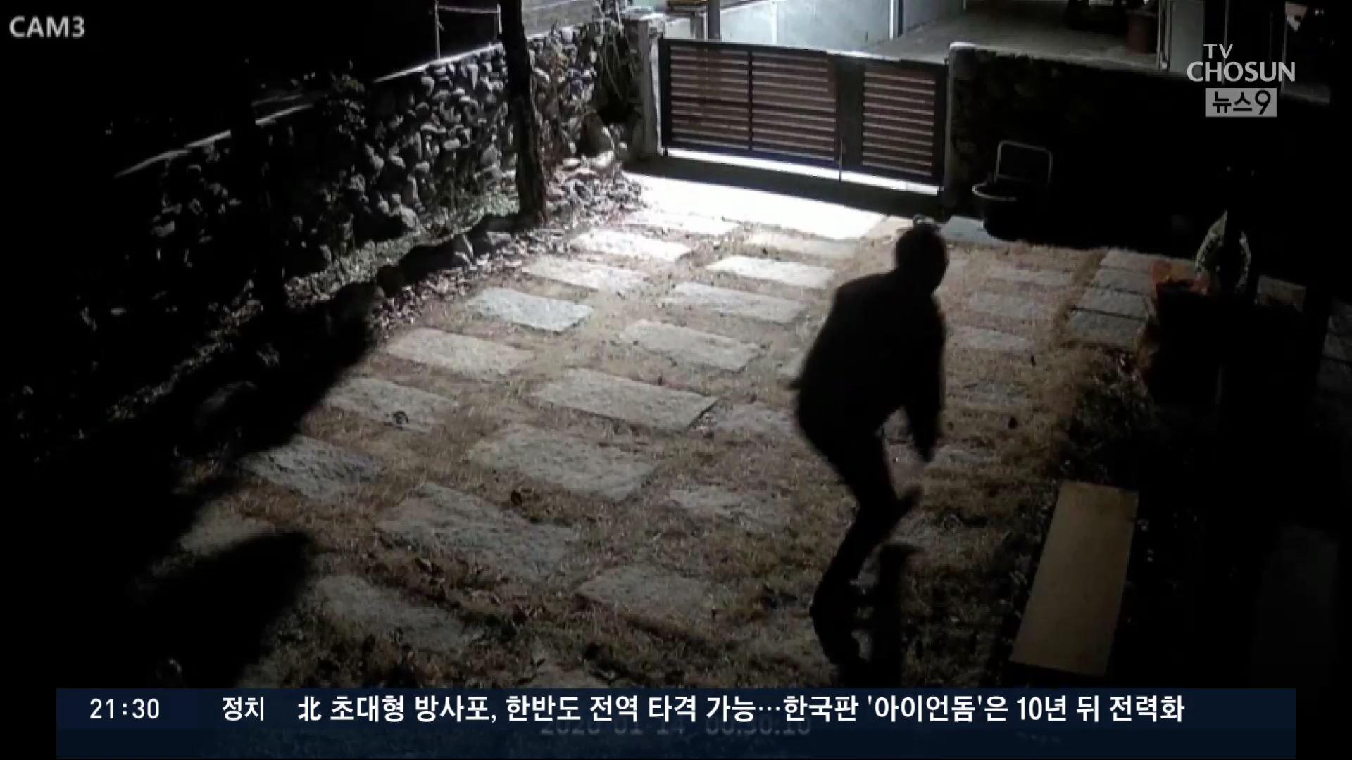 구하라 집 금고 절도사건 CCTV 보니…'면식범 가능성'