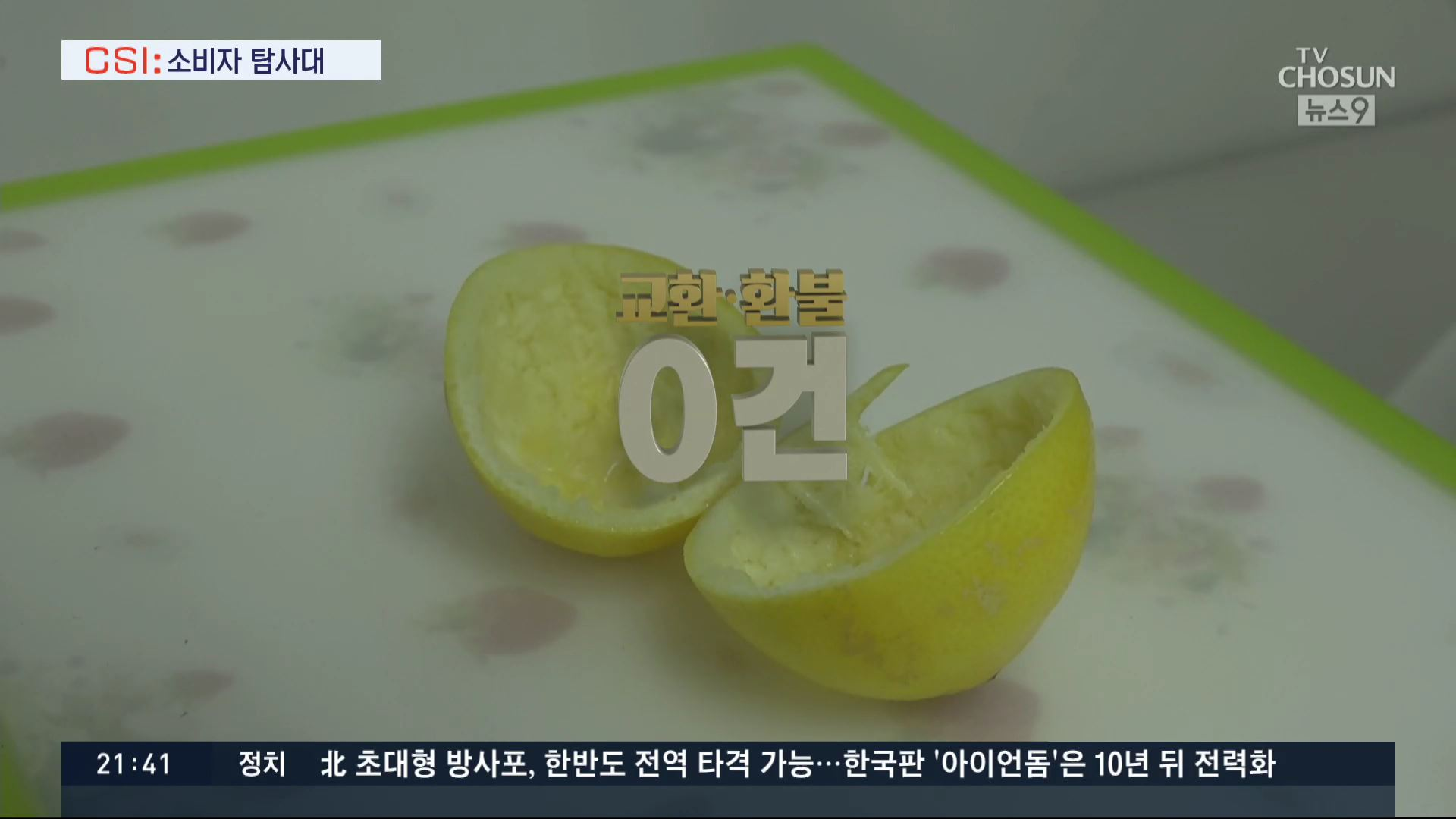 [CSI] '신차 결함 반복돼도 안바꿔줘'…레몬법 2년 교환 0건