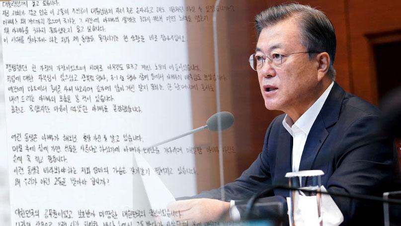 [단독] 문 대통령, '北 피격 공무원' 아들 편지에 답장…유족 '14일 기자회견서 공개'