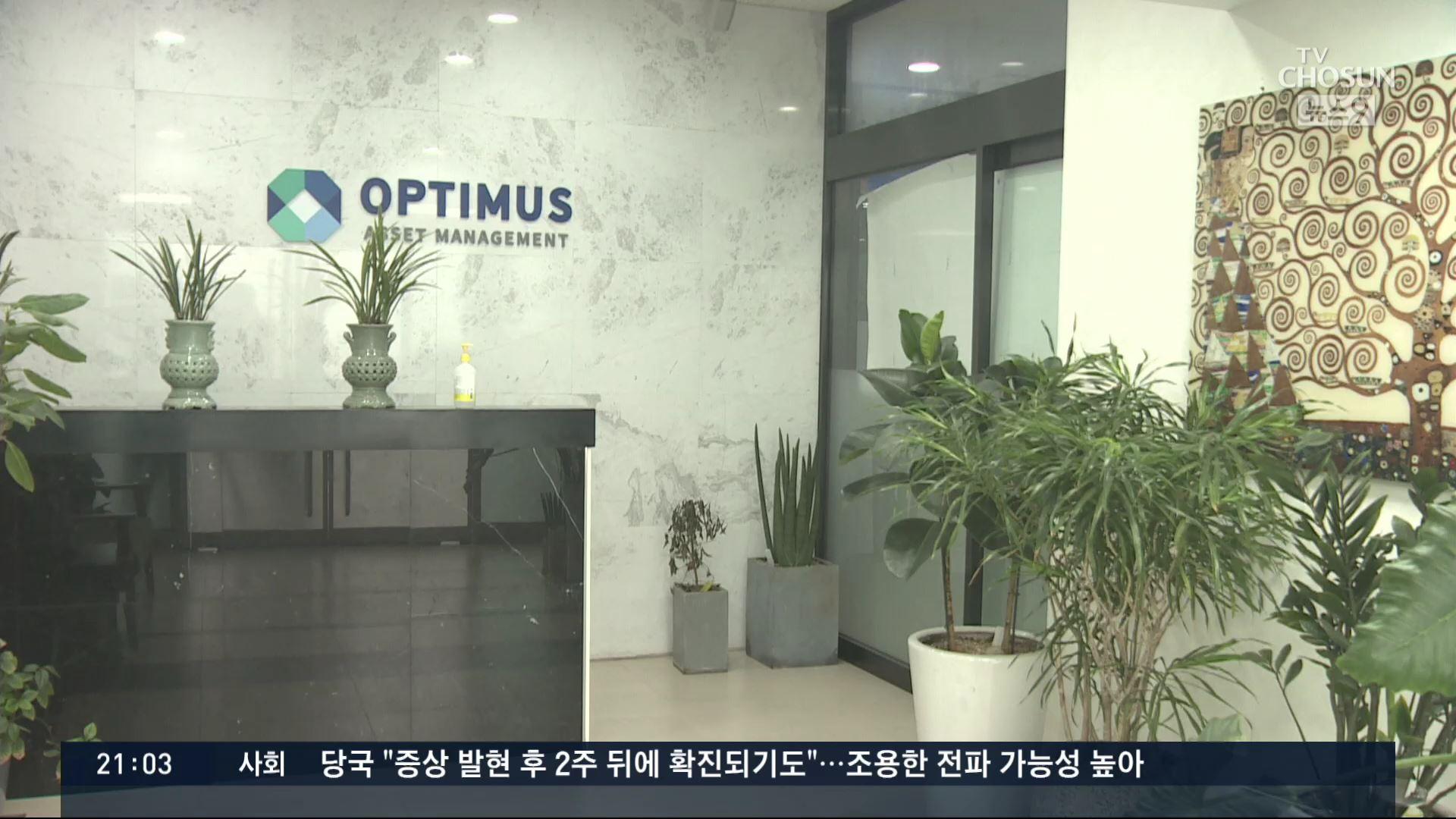 [단독] 옵티머스 대표 한마디에 수십억 수시 인출…회삿돈 '펑펑'