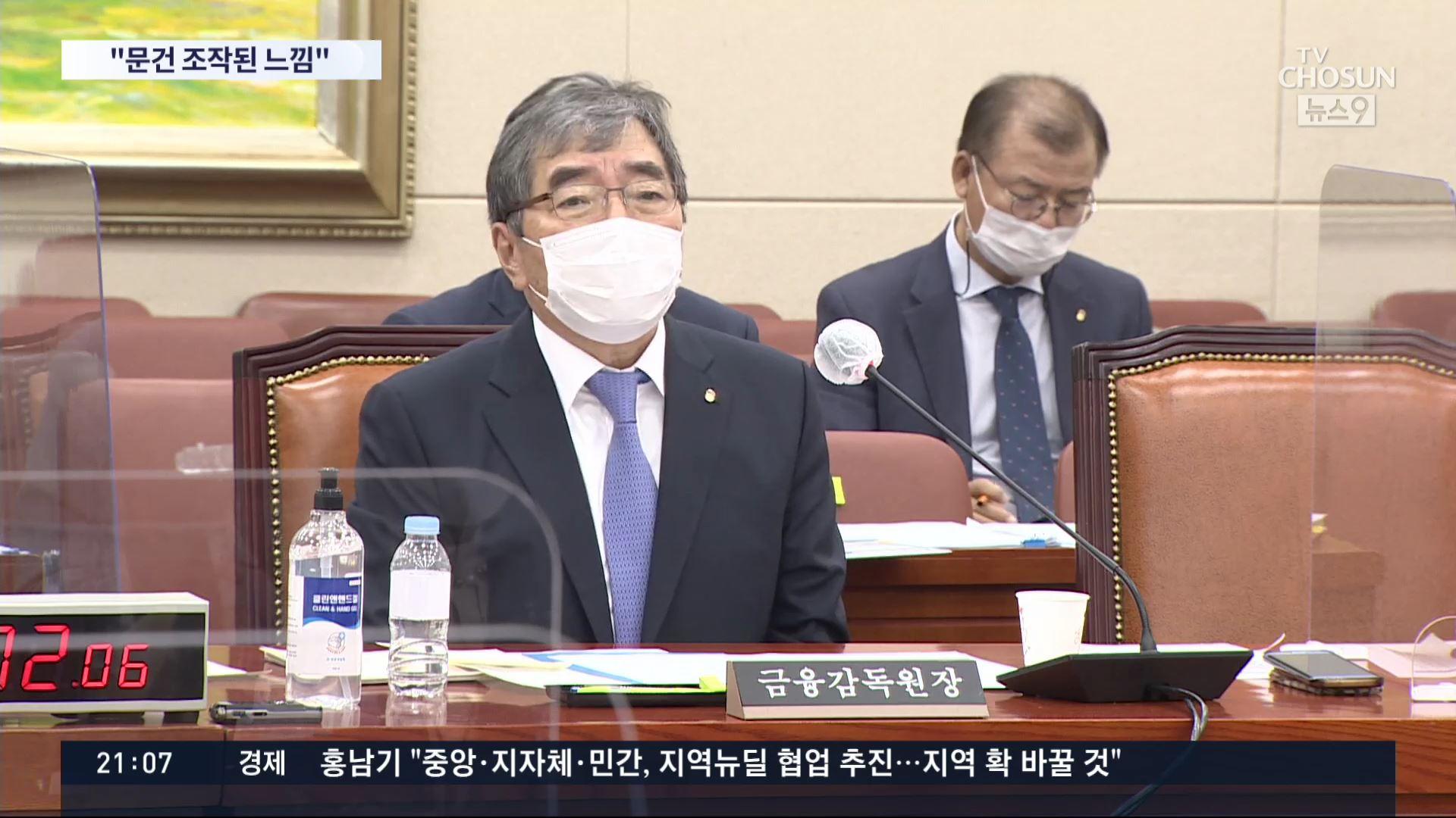 윤석헌 금감원장 '옵티머스 문건 조작된 느낌'