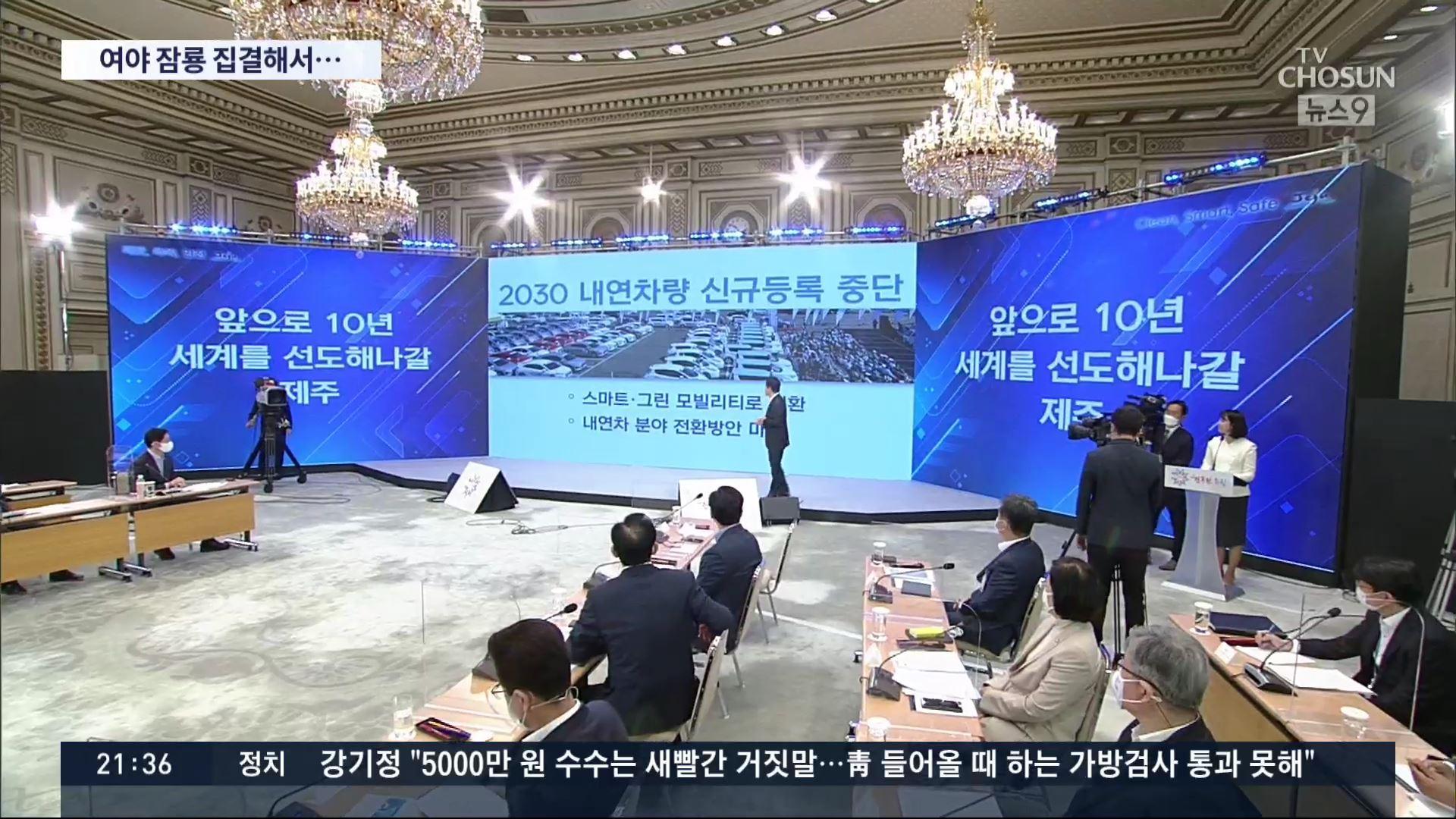 여야 잠룡들 靑 집결…文 '지역균형뉴딜 정파적 문제 아냐'