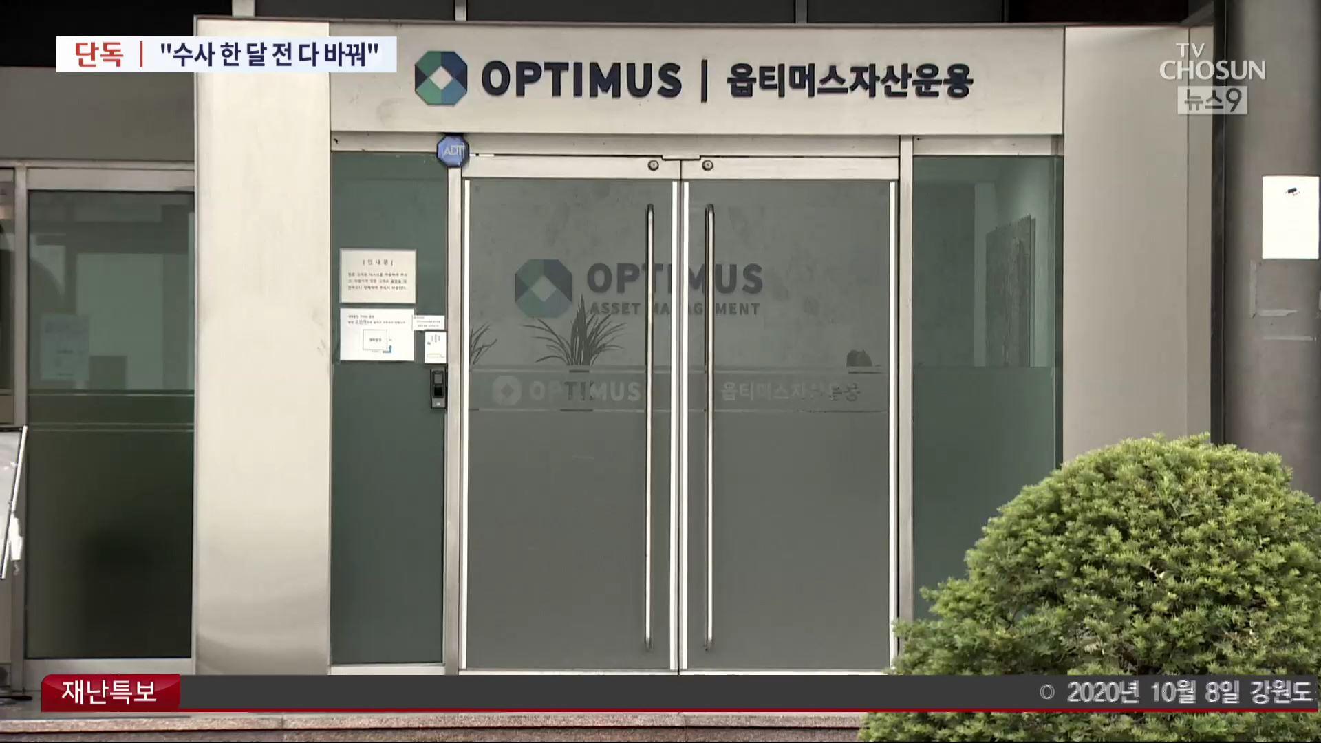 [단독] 옵티머스 직원 '檢 수사 한달전 경영진 휴대폰·PC 교체'