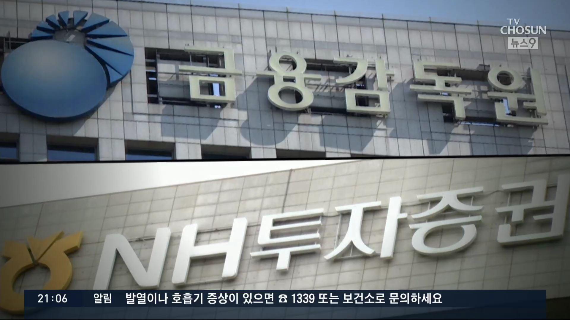 금감원, 4월 옵티머스 이상 알았다는데…피해자들 'NH 왜 안막았나'