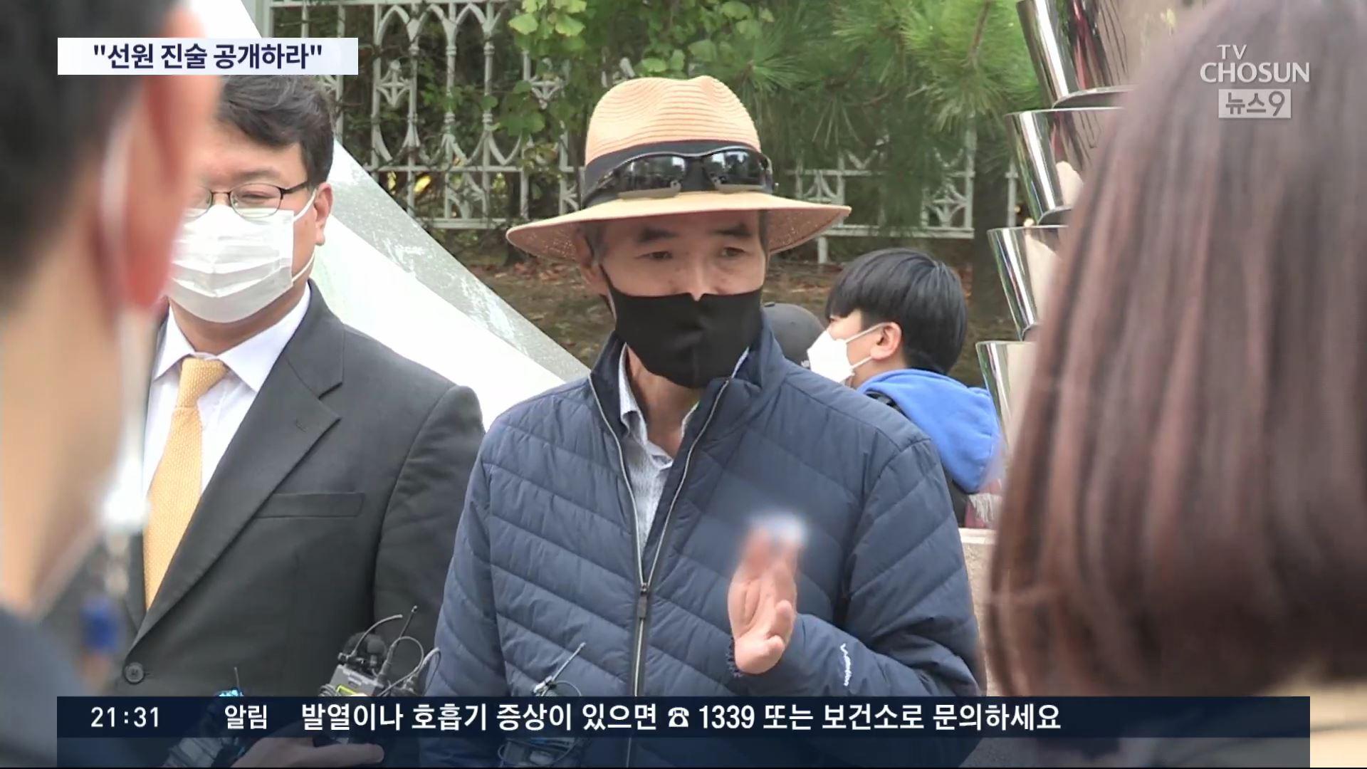 피격공무원 형 '동료 진술 공개하라…대통령 답장 내용 실망'