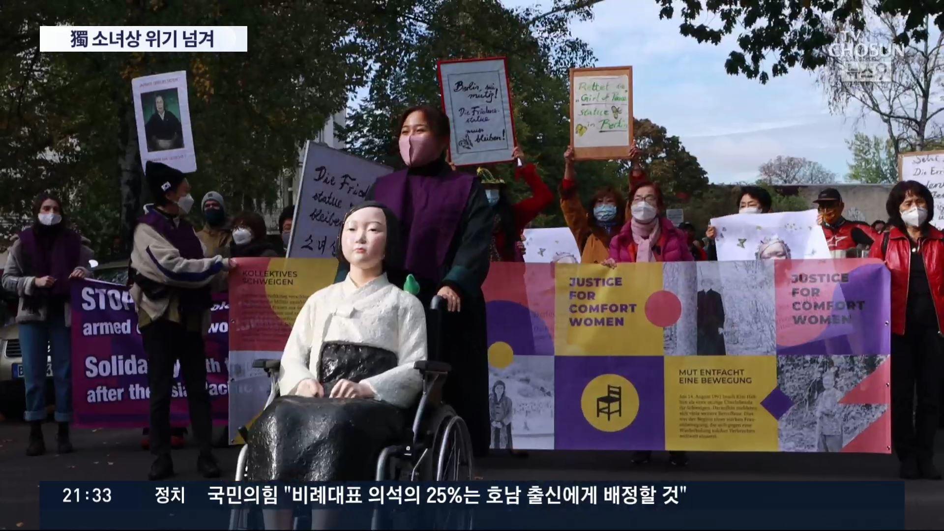 '베를린 소녀상' 철거위기 넘겨…이용수 '日 정신 못차려'