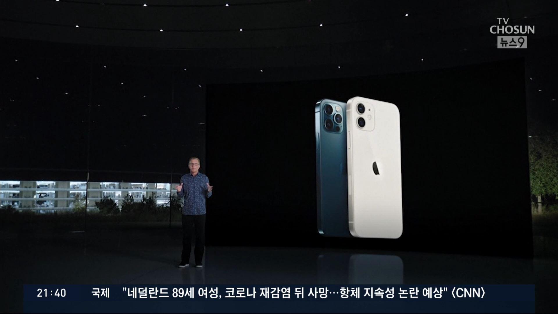 아이폰도 5G 첫 탑재…애플 vs 삼성 '5G 결투' 개막