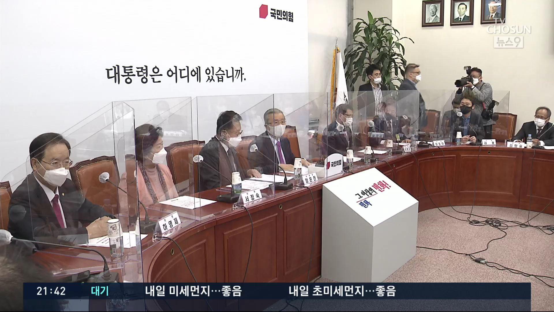 김종인 '호남 잡아야 서울시장 선거 승산'…김선동, 사무총장 사퇴