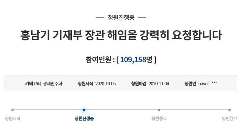[취재후 Talk] '대주주 3억이 뭐길래' 독불장군이 된 홍남기 부총리