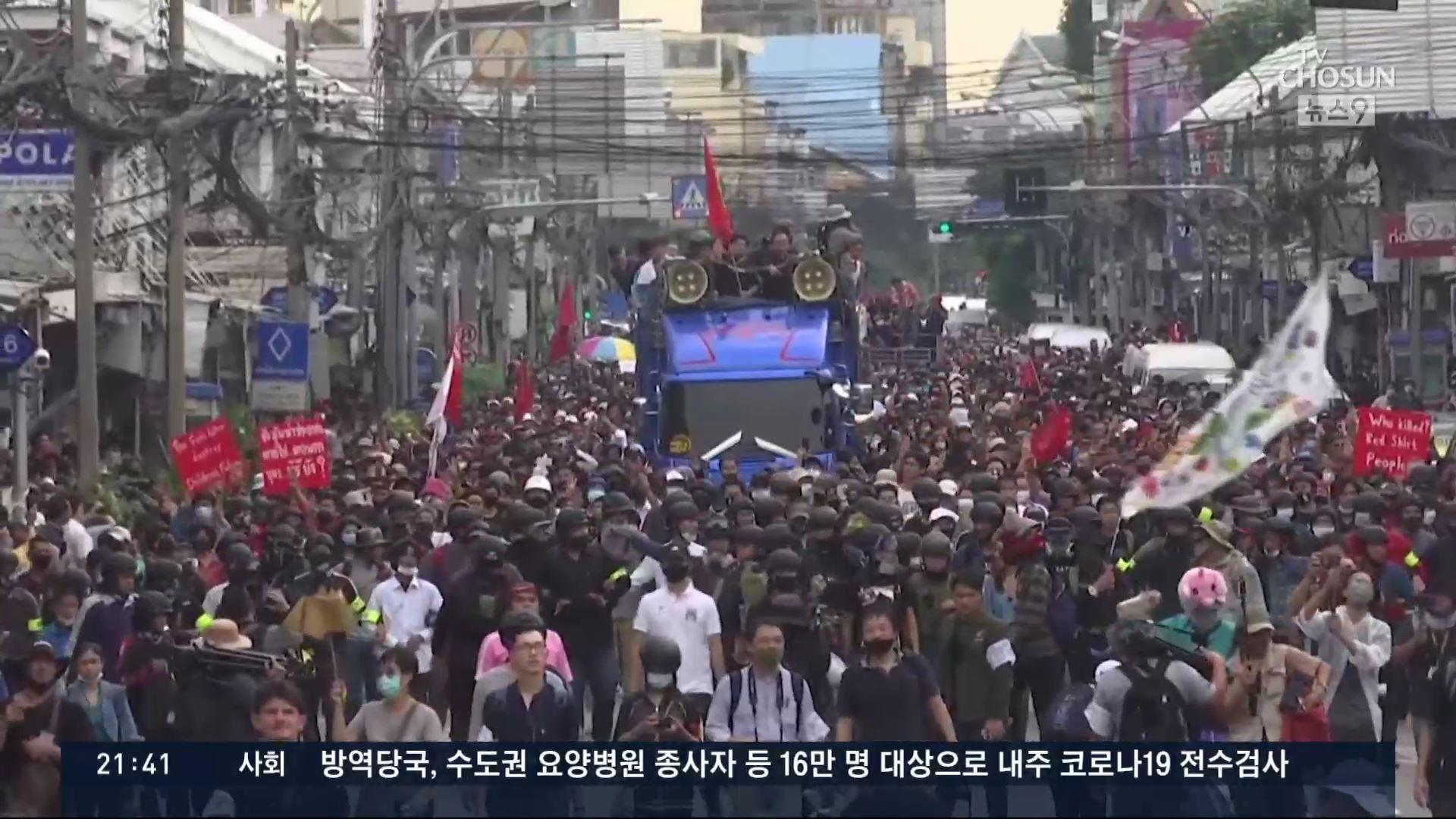 넉달째 반정부 시위…태국, '5명이상 집회 금지' 긴급칙령