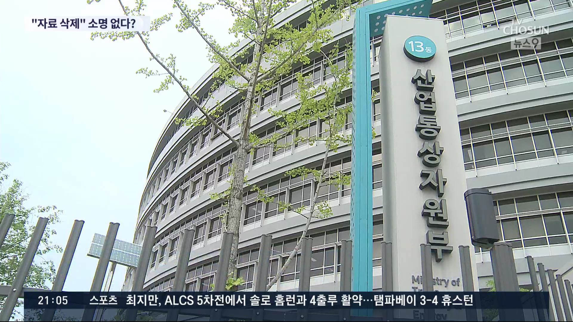 최재형 '자료 삭제' 비판에도 산업부 침묵…감사결과에 촉각