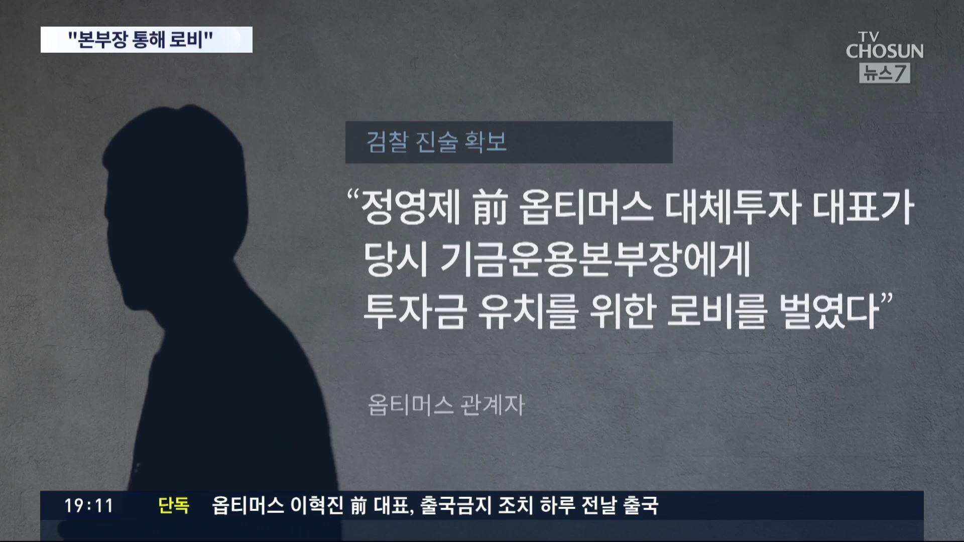 檢 '옵티머스측, 전파진흥원 본부장에 로비'…본부장 '사실무근'