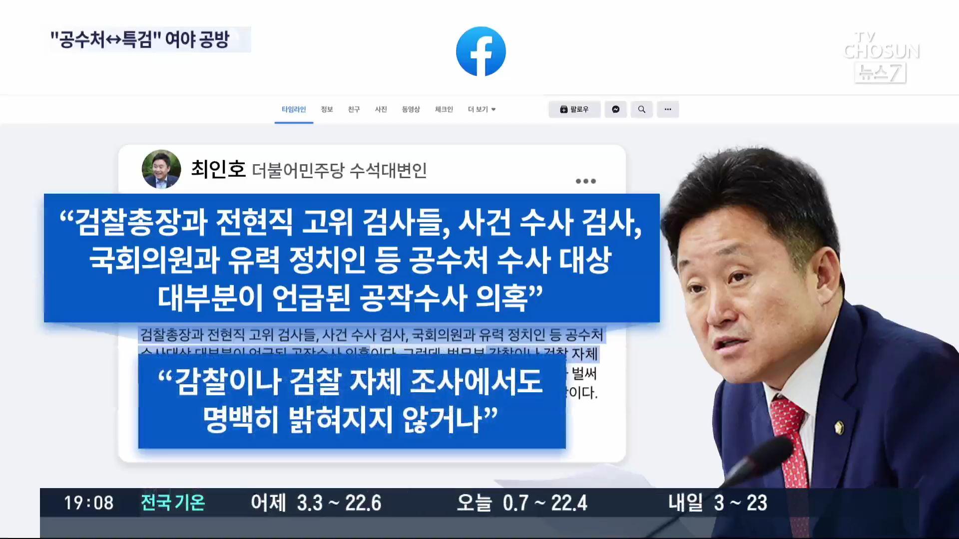 與, 김봉현 주장에 '윤석열, 공수처 수사대상 1호'…野 '특검 뭉개면 장외투쟁 고려'