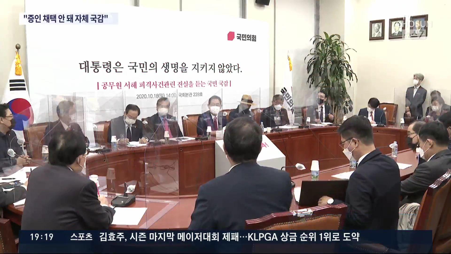 野, 與 거부로 증인 무산되자 '자체 국감'…피격 공무원 유족, 10분 넘게 정부 성토