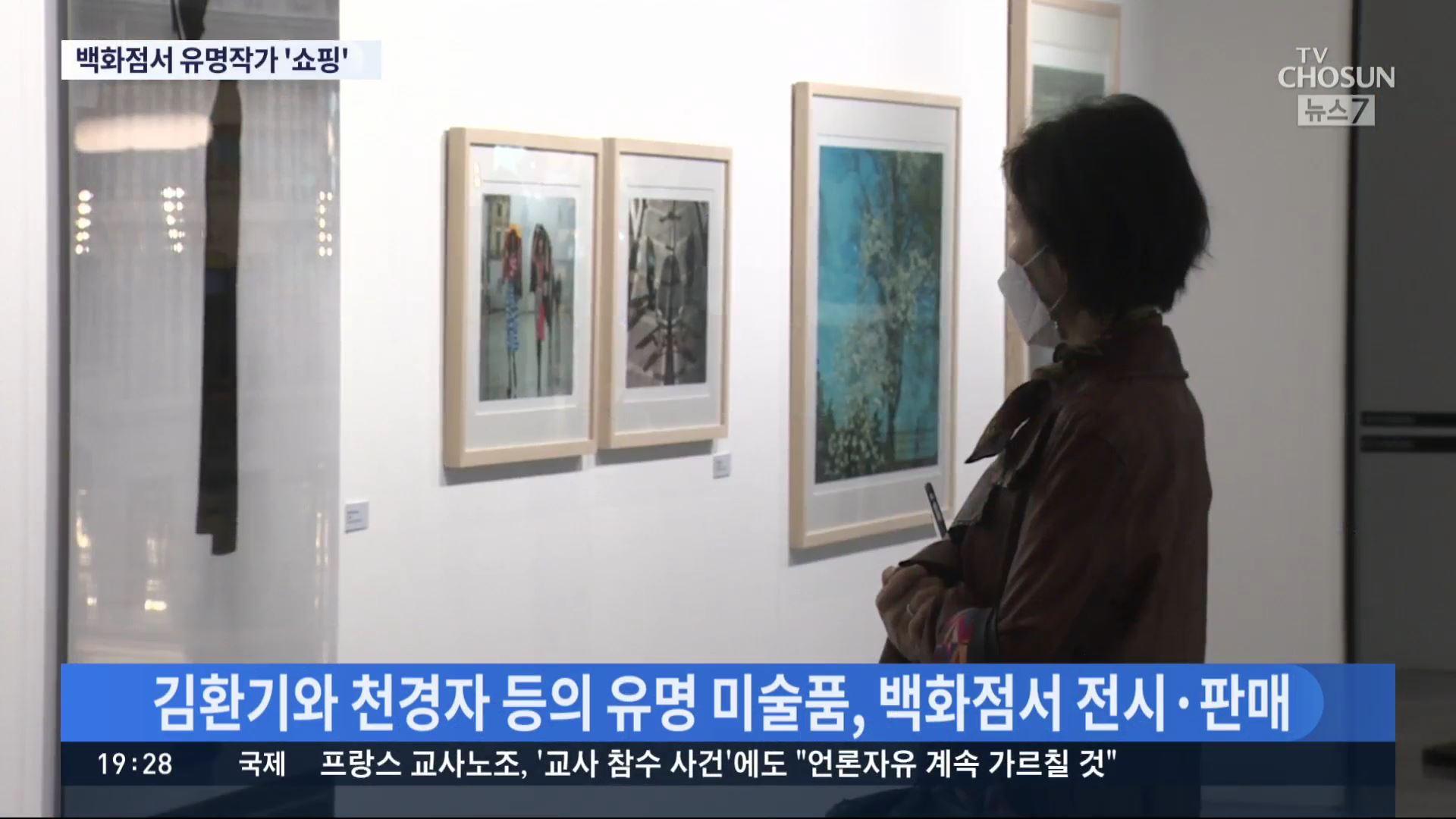 미술관 된 백화점…김환기·박수근·천경자 작품도 '쇼핑'